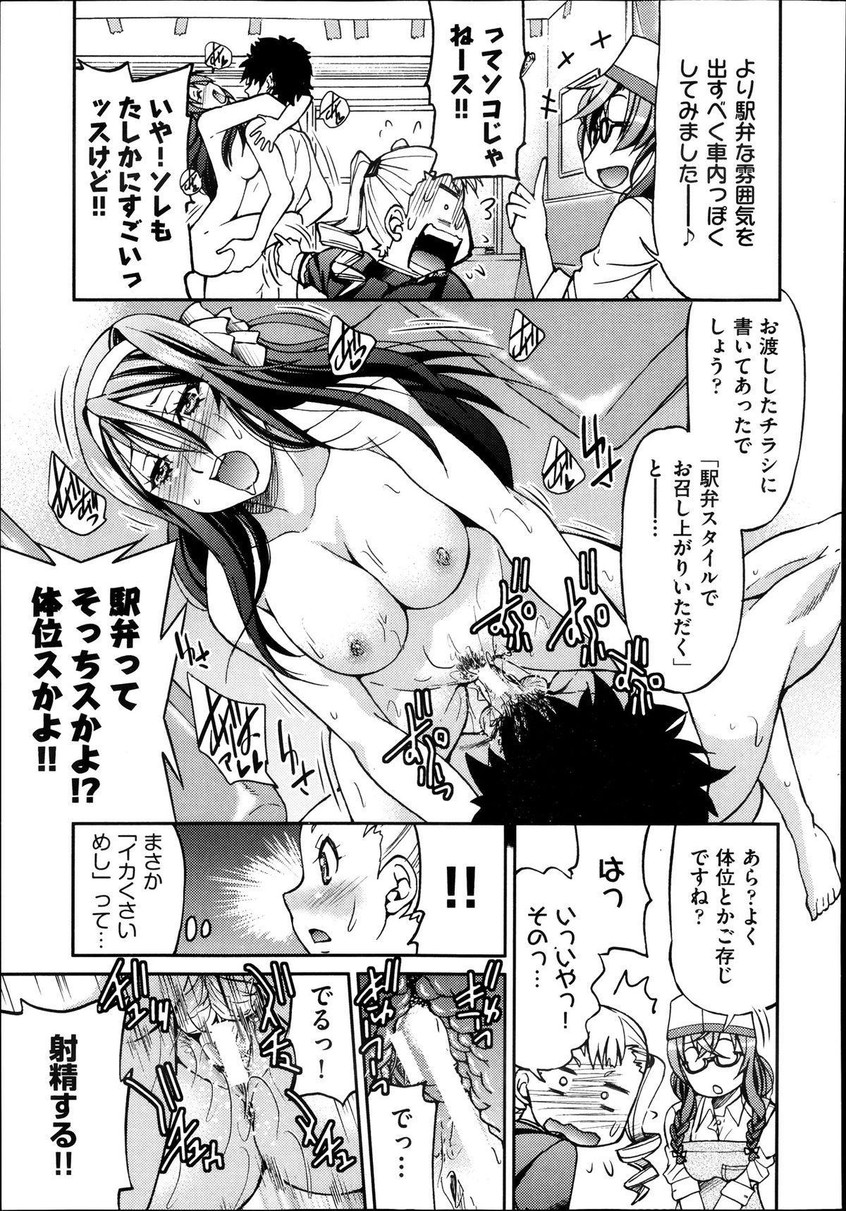 [Inoue Yoshihisa] Joshitetsu -Girls railway Geek- Ch.1-7 111