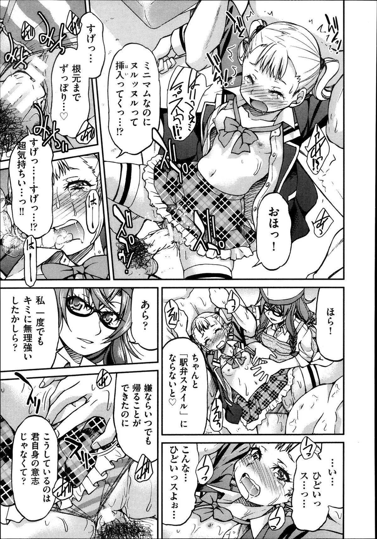 [Inoue Yoshihisa] Joshitetsu -Girls railway Geek- Ch.1-7 117