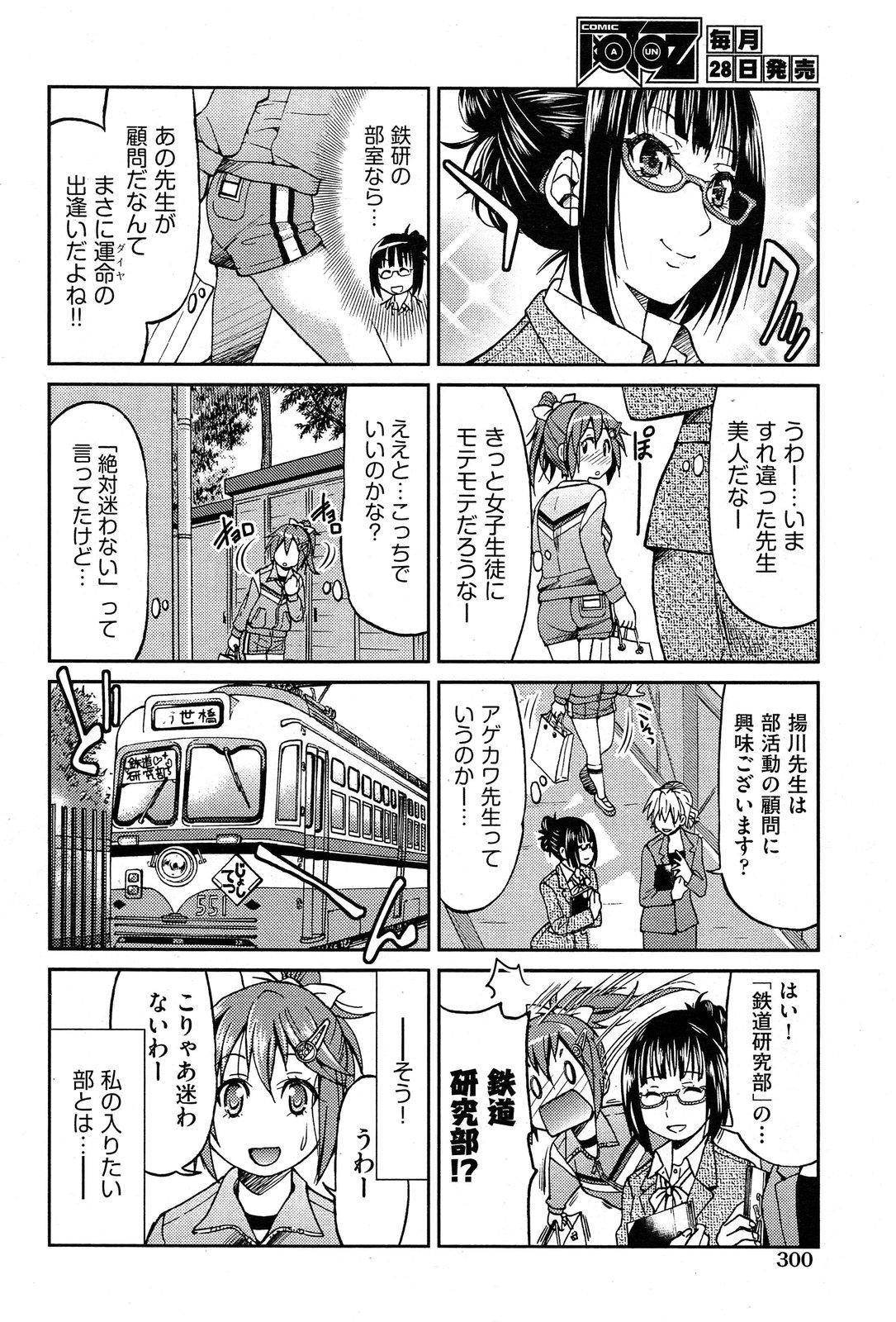[Inoue Yoshihisa] Joshitetsu -Girls railway Geek- Ch.1-7 124