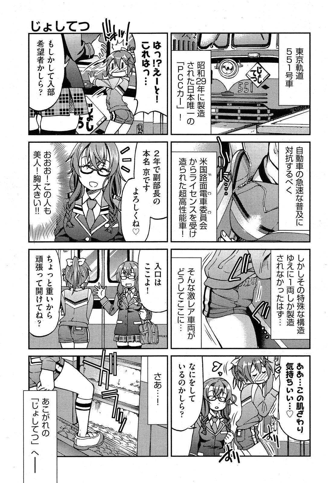 [Inoue Yoshihisa] Joshitetsu -Girls railway Geek- Ch.1-7 125