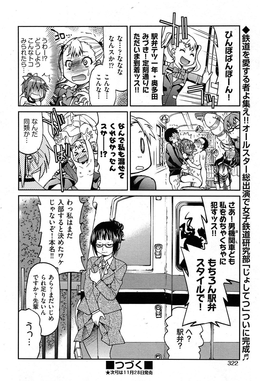 [Inoue Yoshihisa] Joshitetsu -Girls railway Geek- Ch.1-7 146