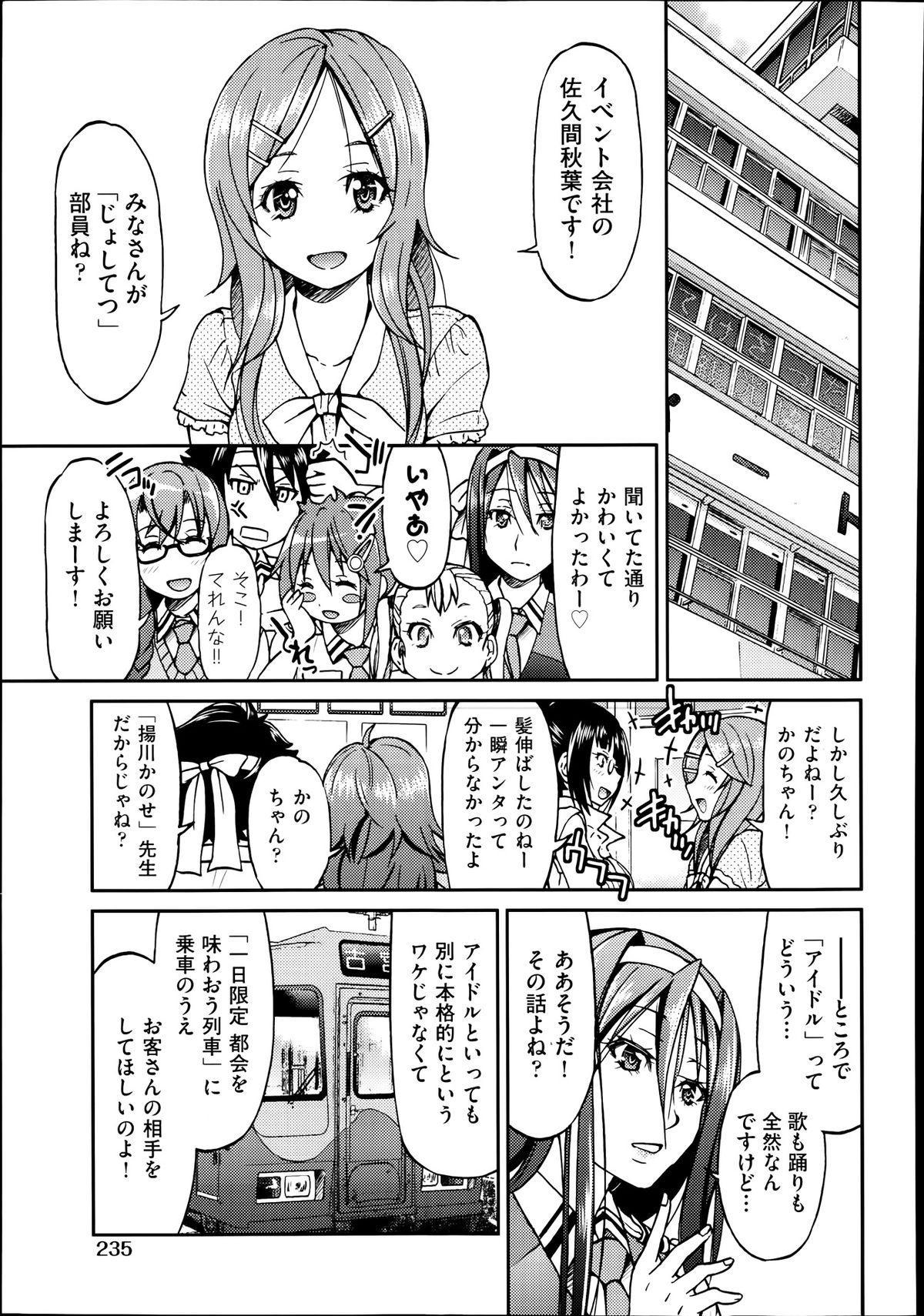 [Inoue Yoshihisa] Joshitetsu -Girls railway Geek- Ch.1-7 149