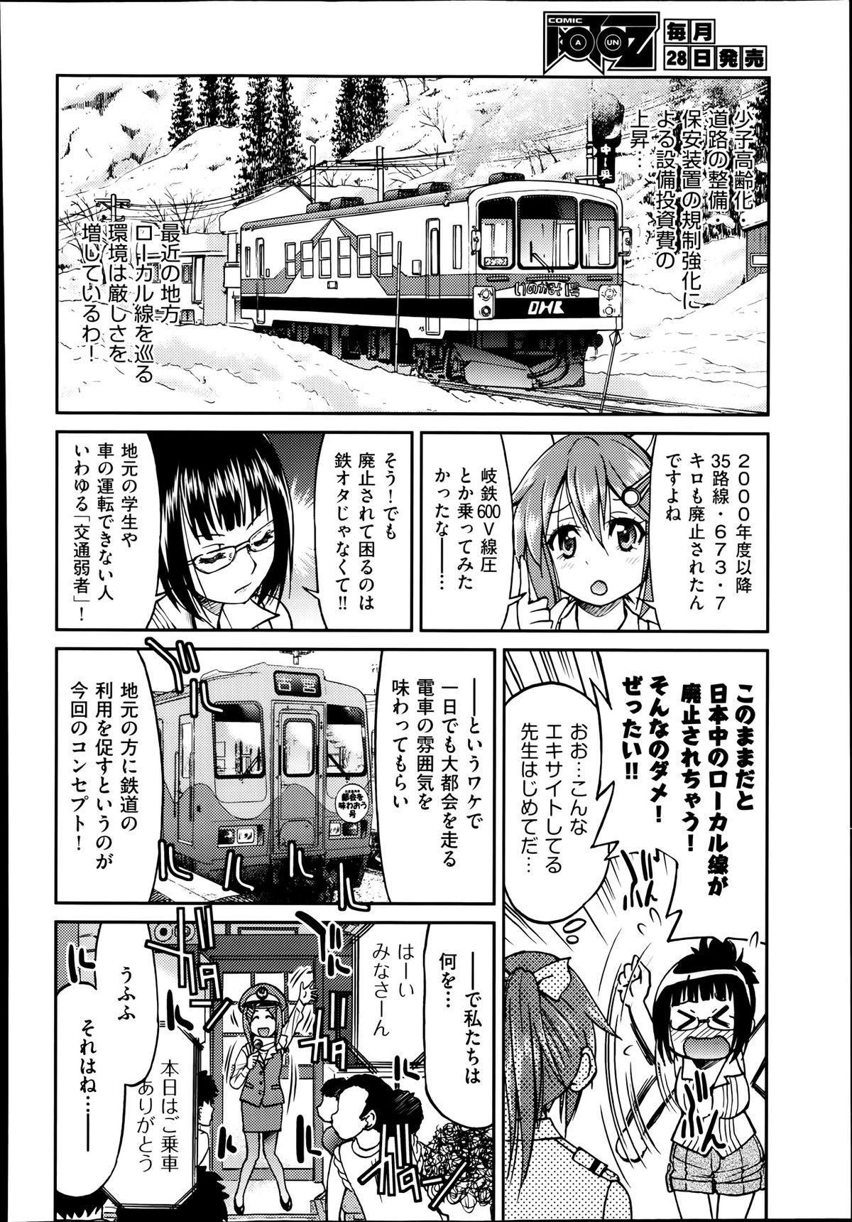 [Inoue Yoshihisa] Joshitetsu -Girls railway Geek- Ch.1-7 150