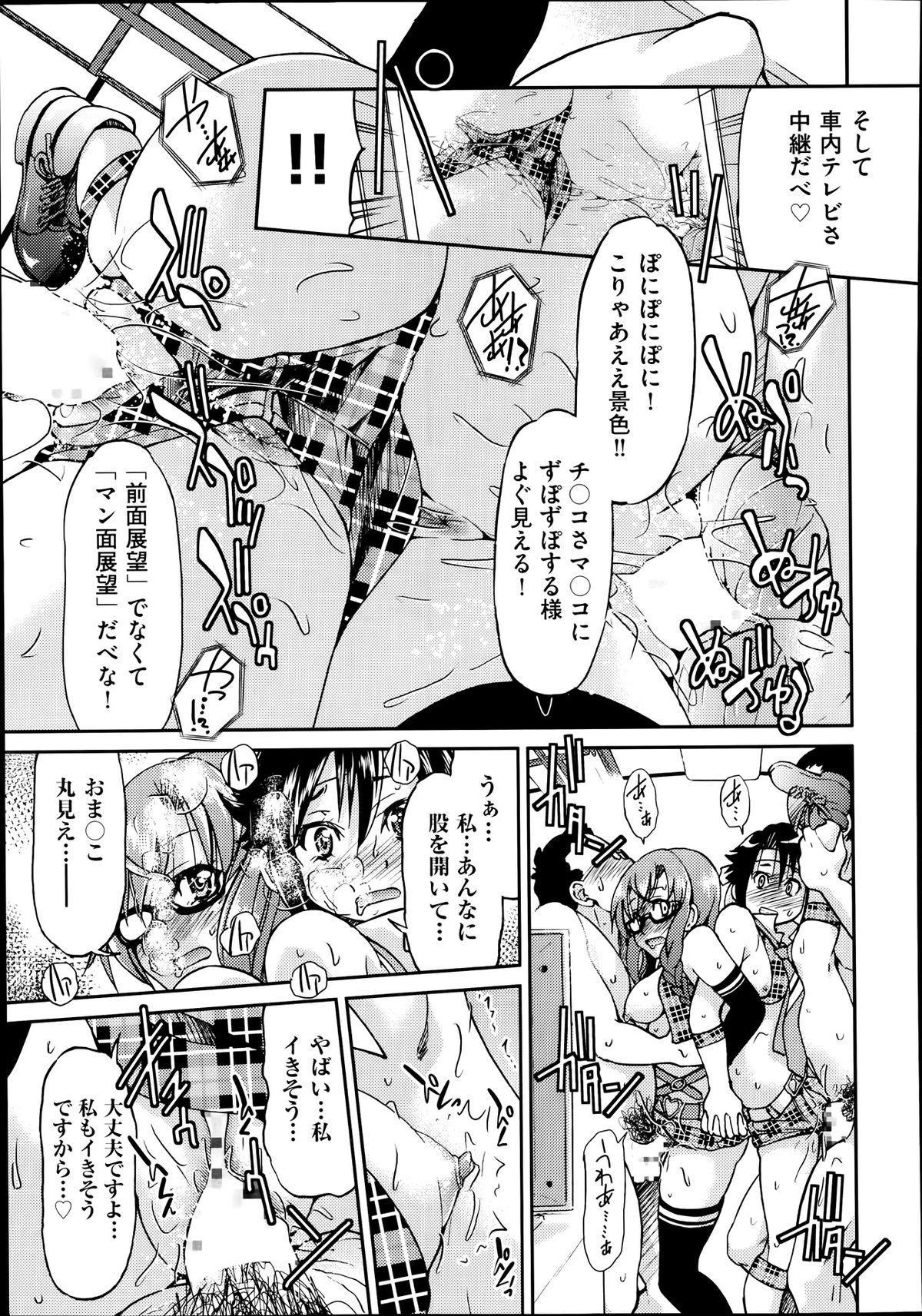 [Inoue Yoshihisa] Joshitetsu -Girls railway Geek- Ch.1-7 165