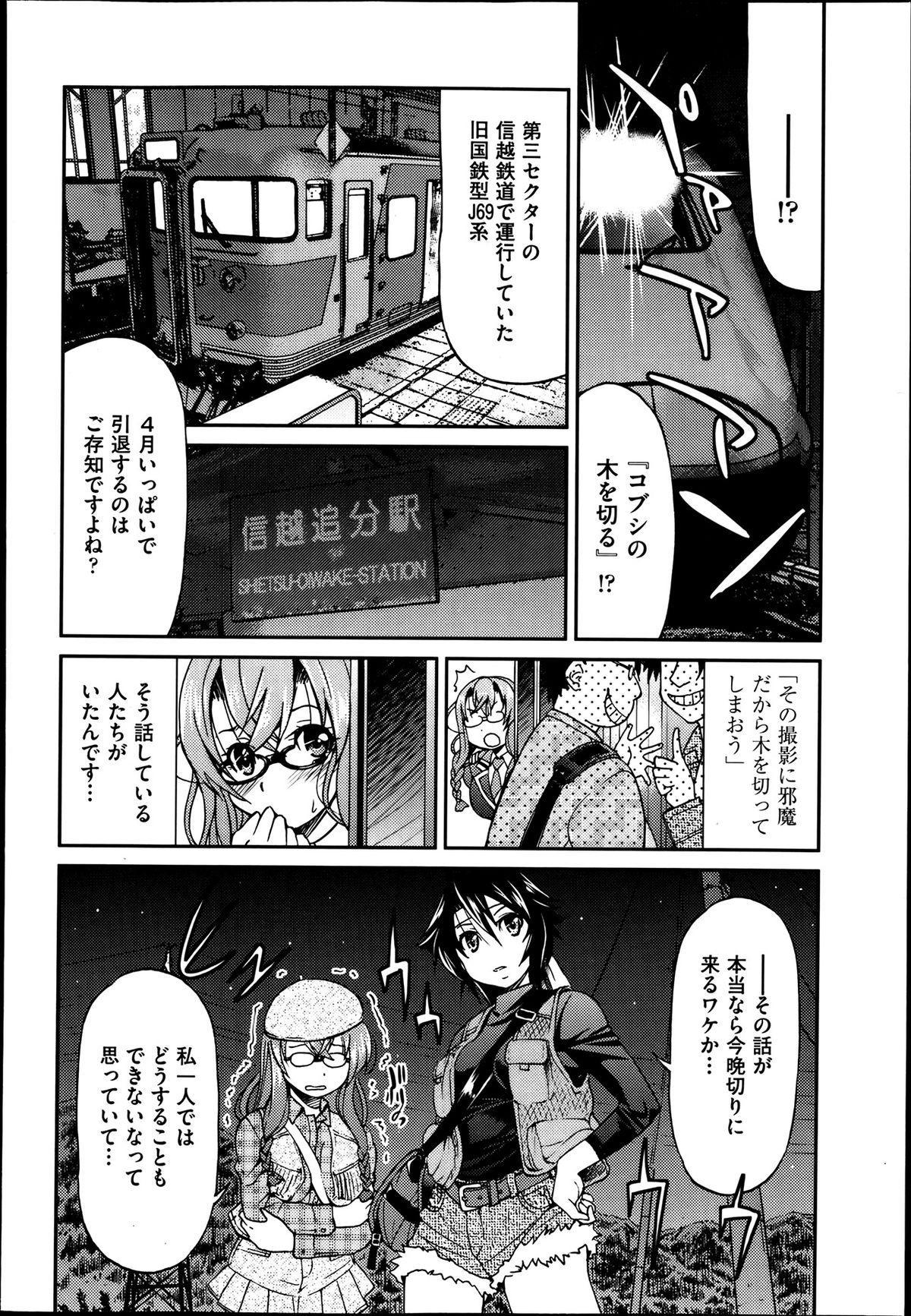 [Inoue Yoshihisa] Joshitetsu -Girls railway Geek- Ch.1-7 35