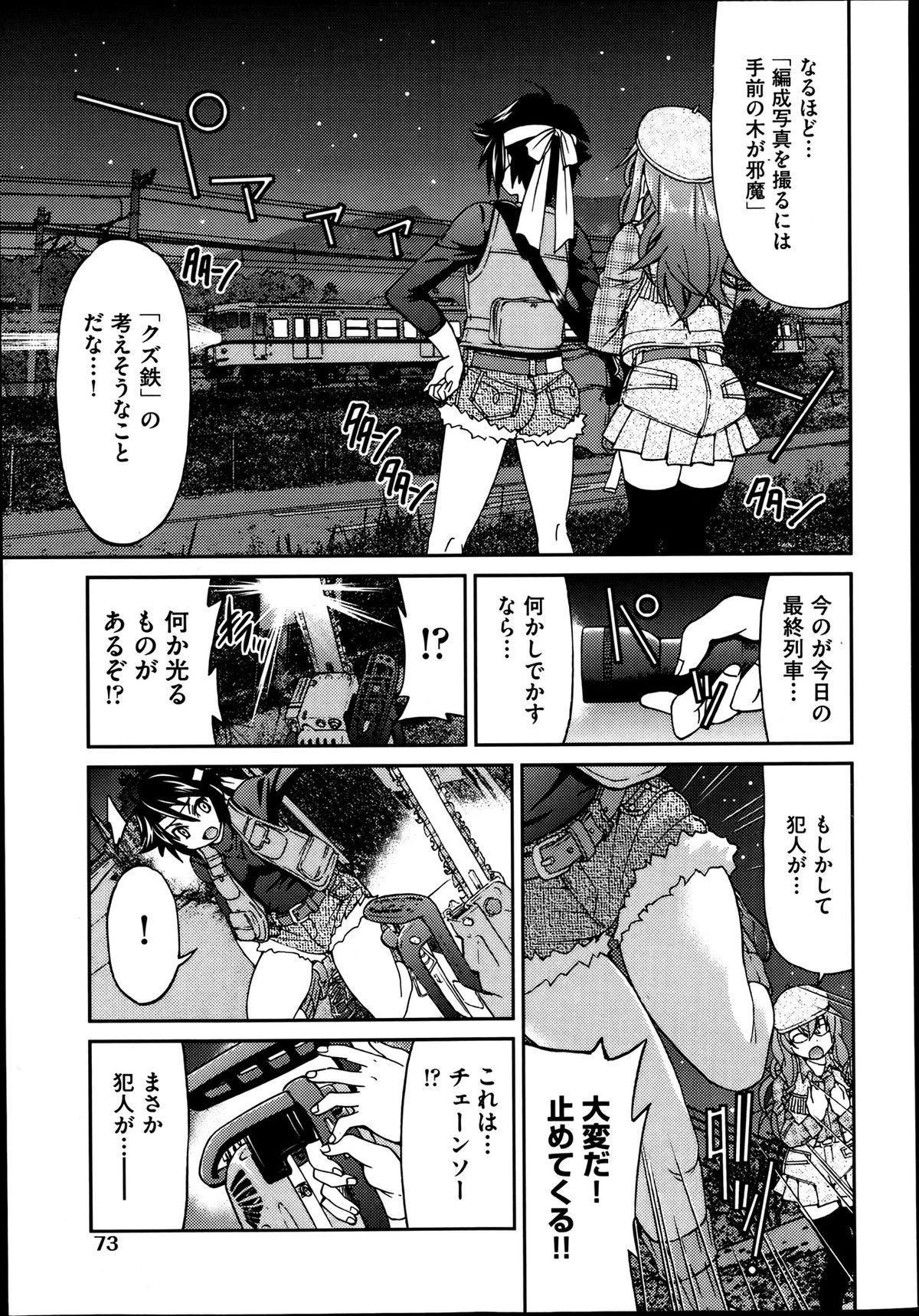 [Inoue Yoshihisa] Joshitetsu -Girls railway Geek- Ch.1-7 36