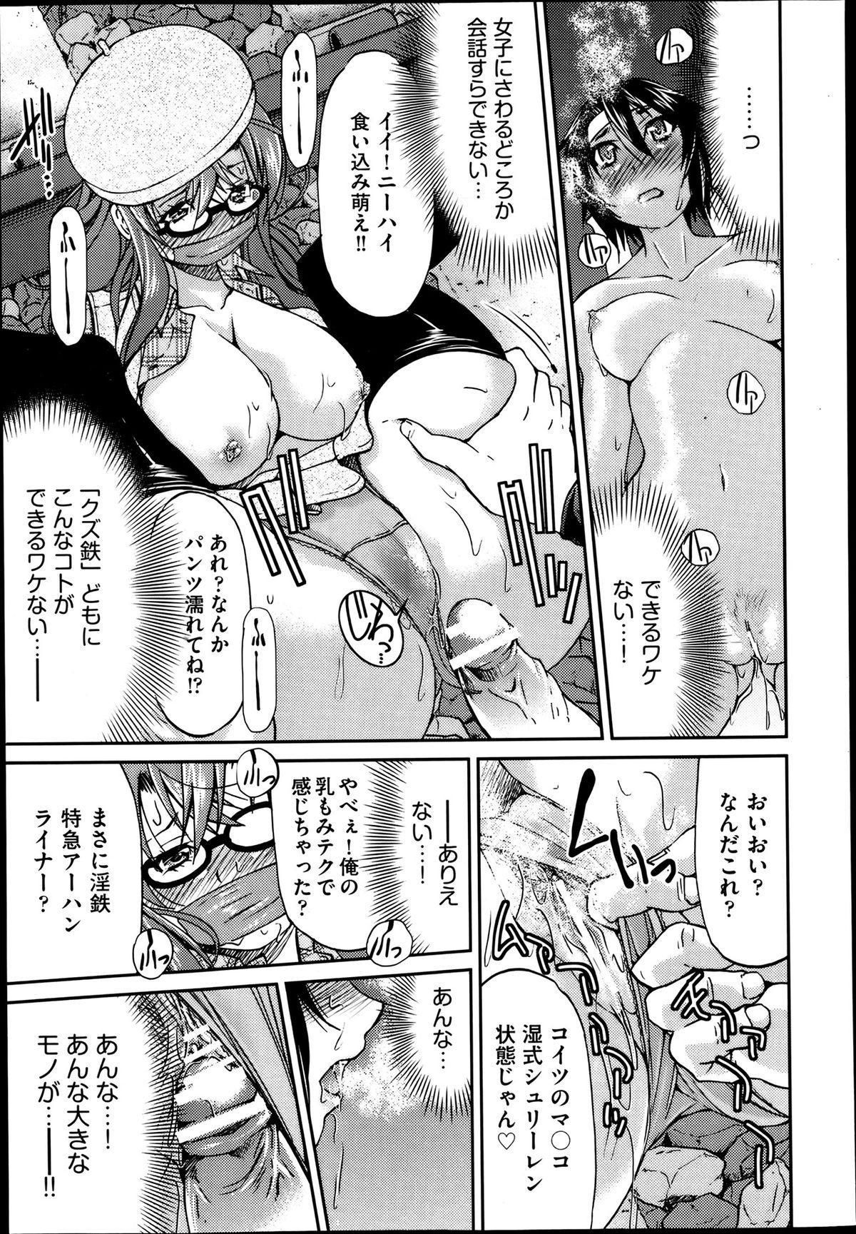[Inoue Yoshihisa] Joshitetsu -Girls railway Geek- Ch.1-7 48