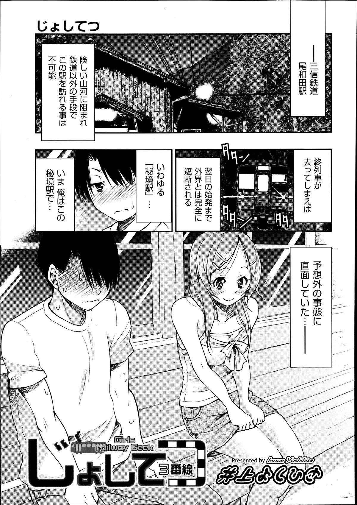 [Inoue Yoshihisa] Joshitetsu -Girls railway Geek- Ch.1-7 62