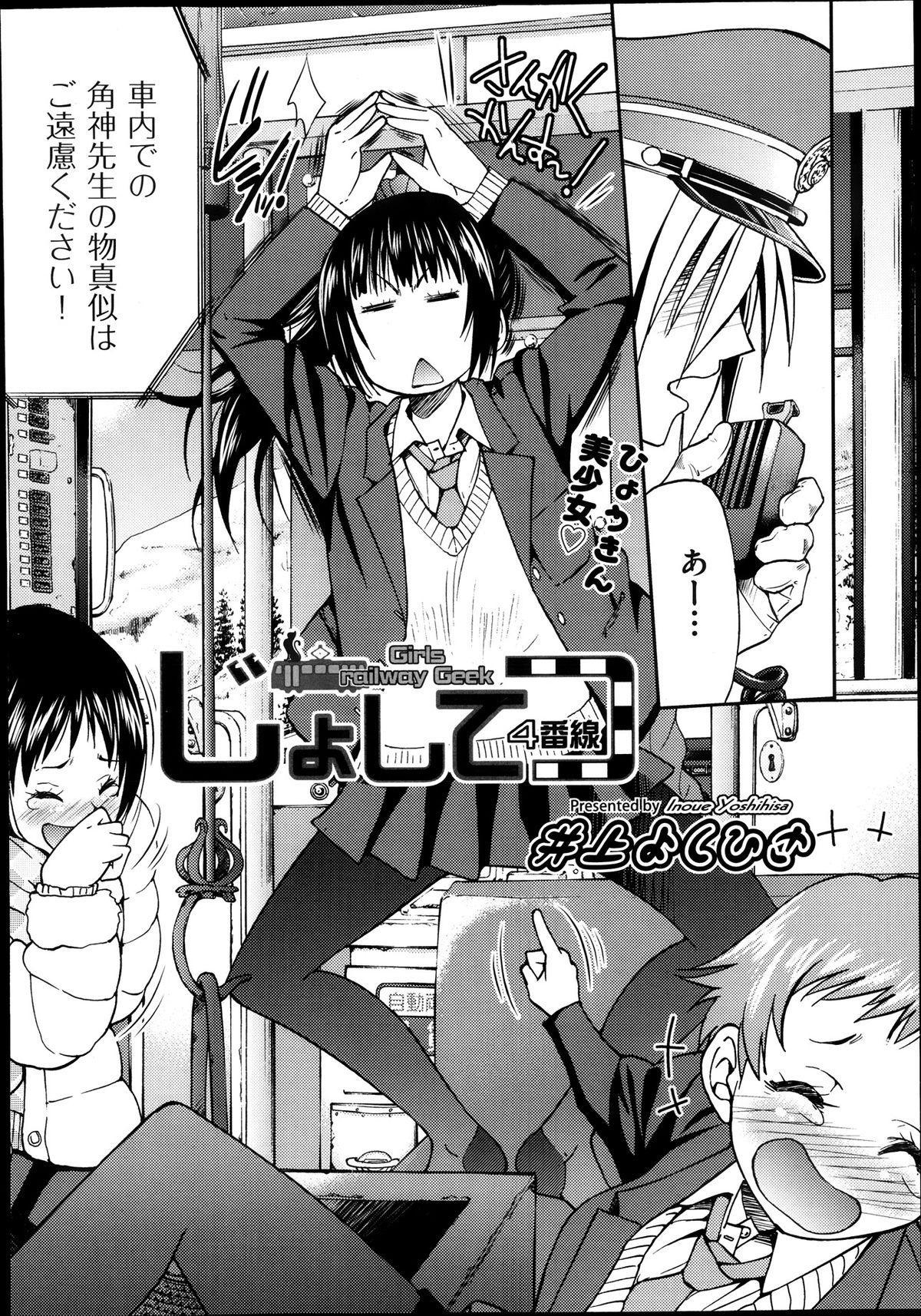[Inoue Yoshihisa] Joshitetsu -Girls railway Geek- Ch.1-7 87