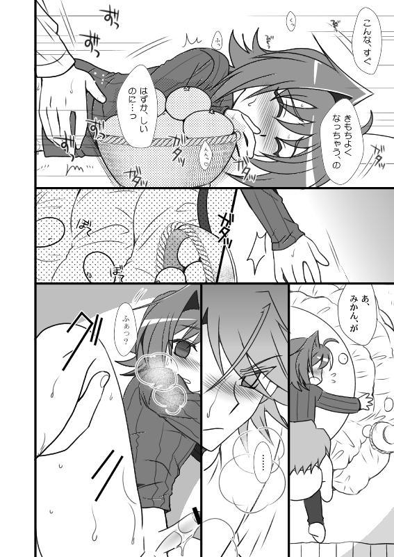 【腐向け】冬コミに出そうとしていたコピー本 8