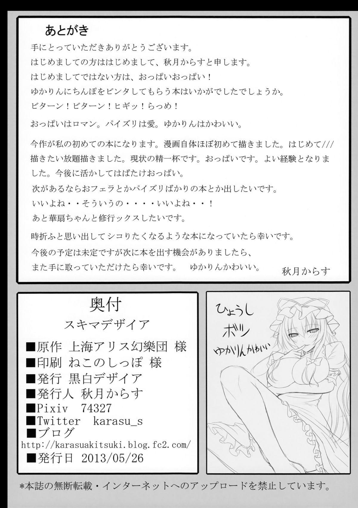 Sukima Desire 12