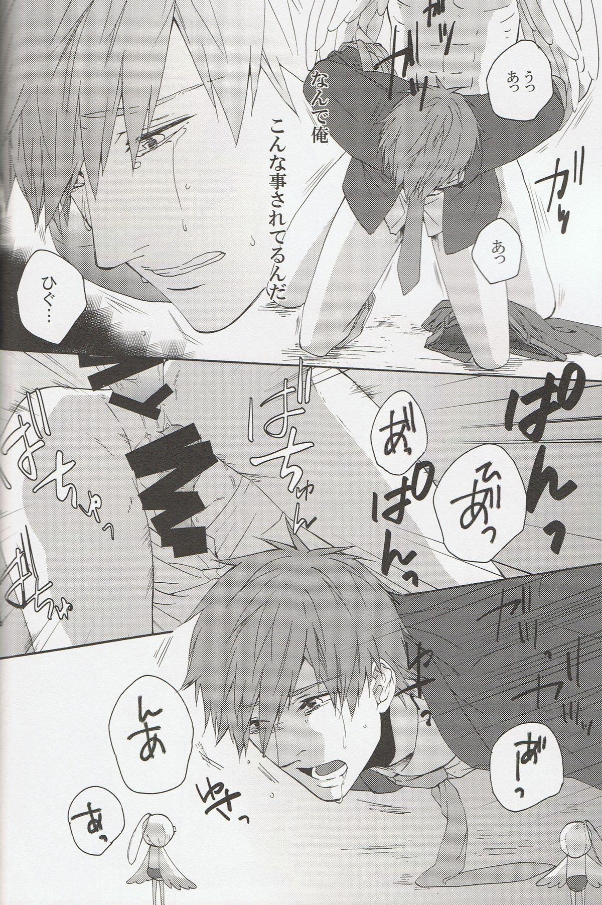 Furikaereba Iwatobi-chan 12