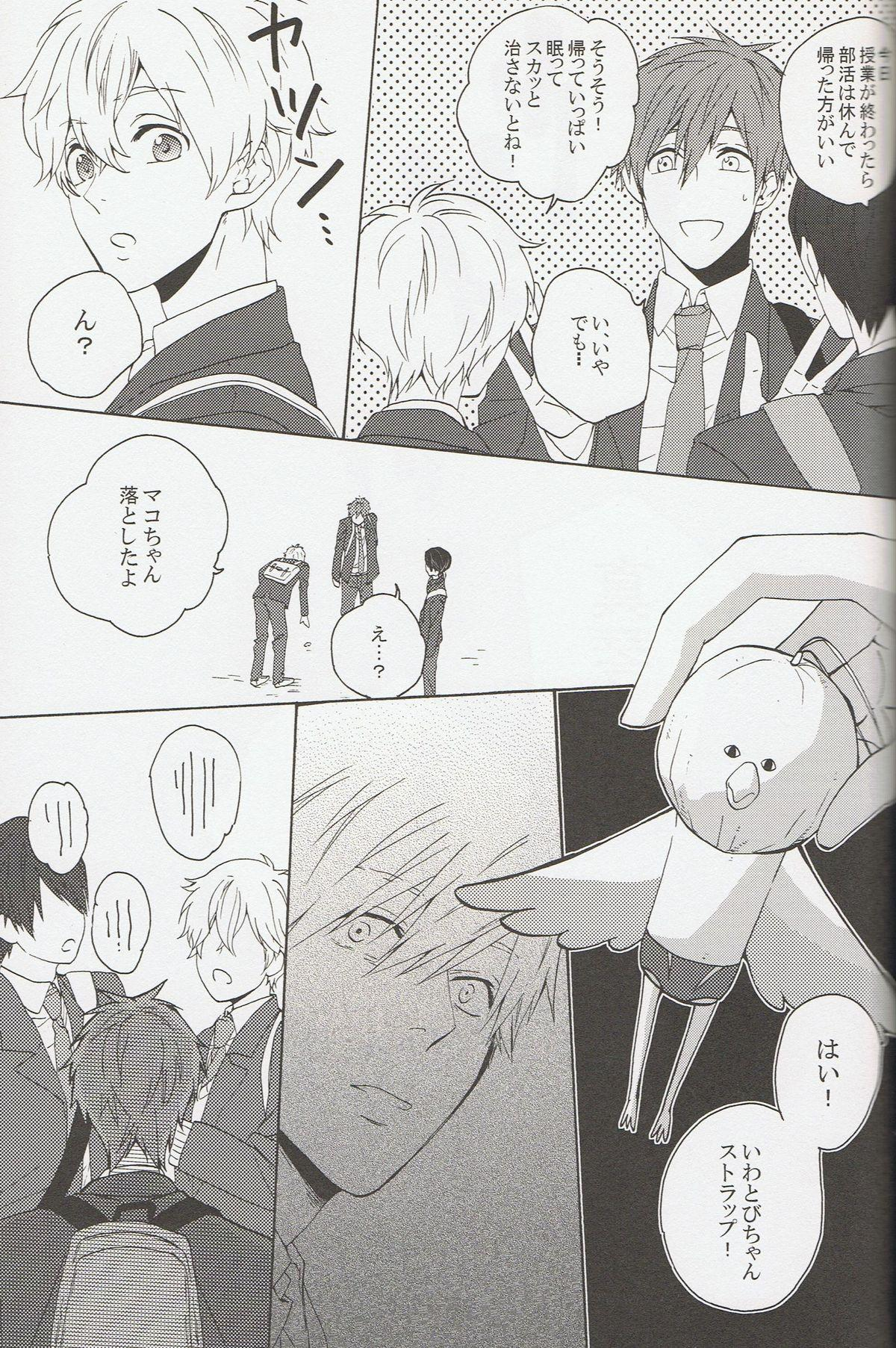 Furikaereba Iwatobi-chan 15