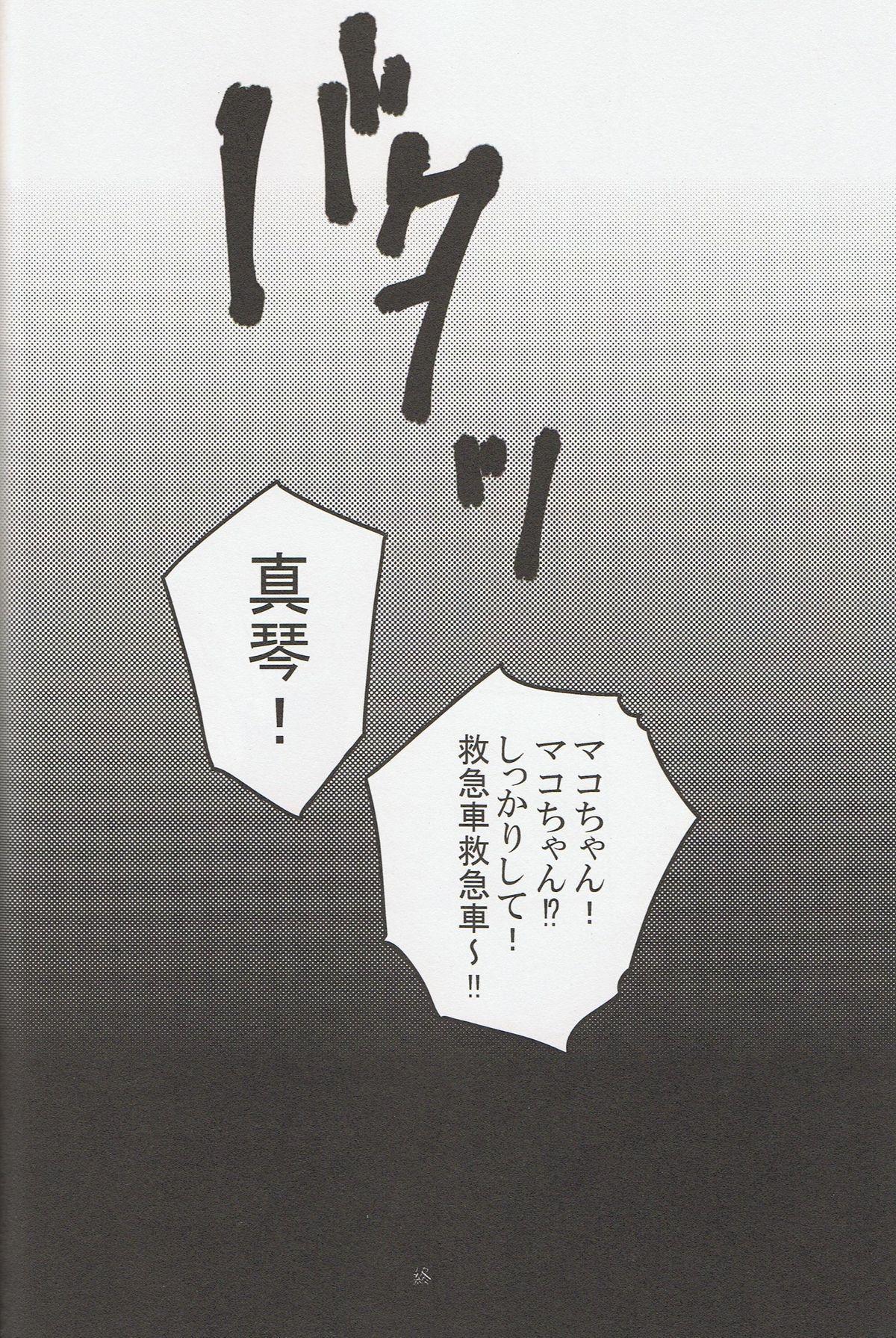 Furikaereba Iwatobi-chan 16