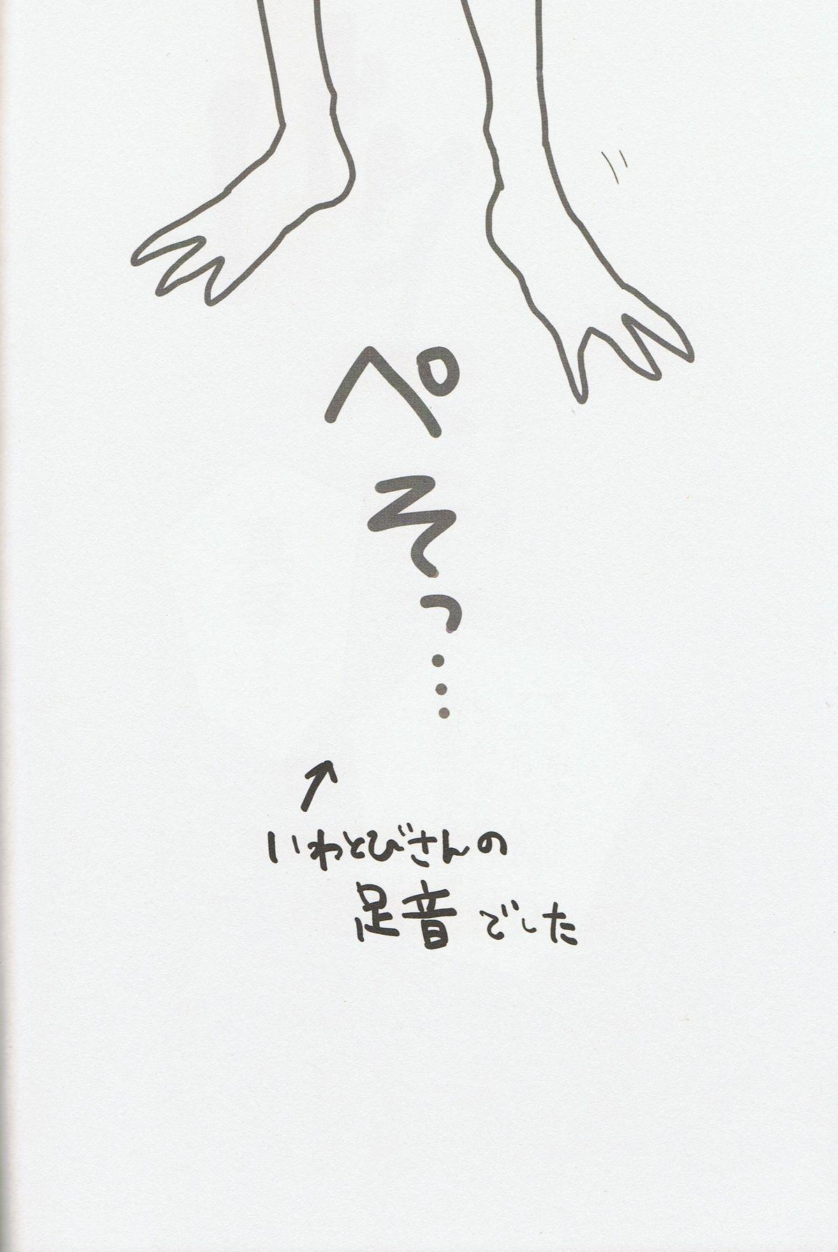 Furikaereba Iwatobi-chan 18