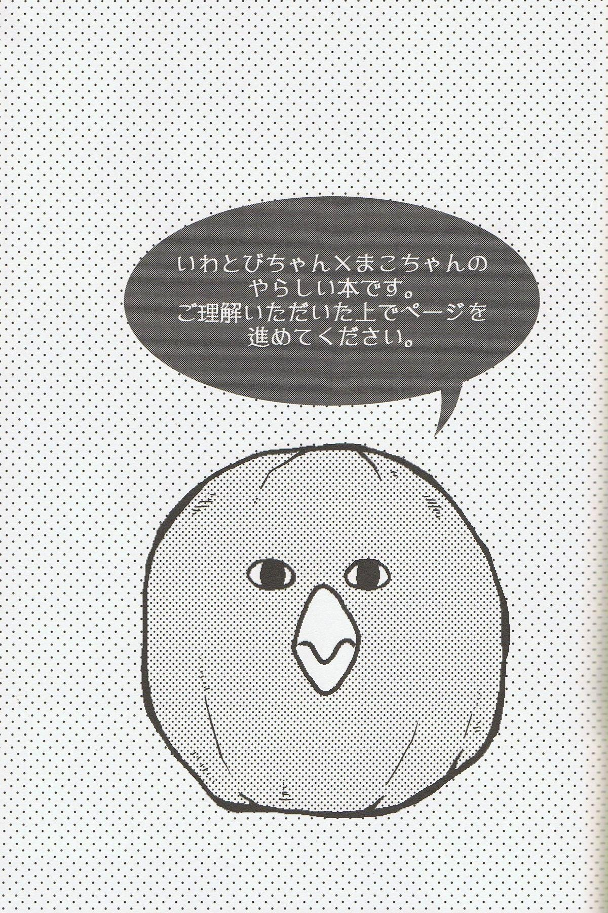 Furikaereba Iwatobi-chan 1
