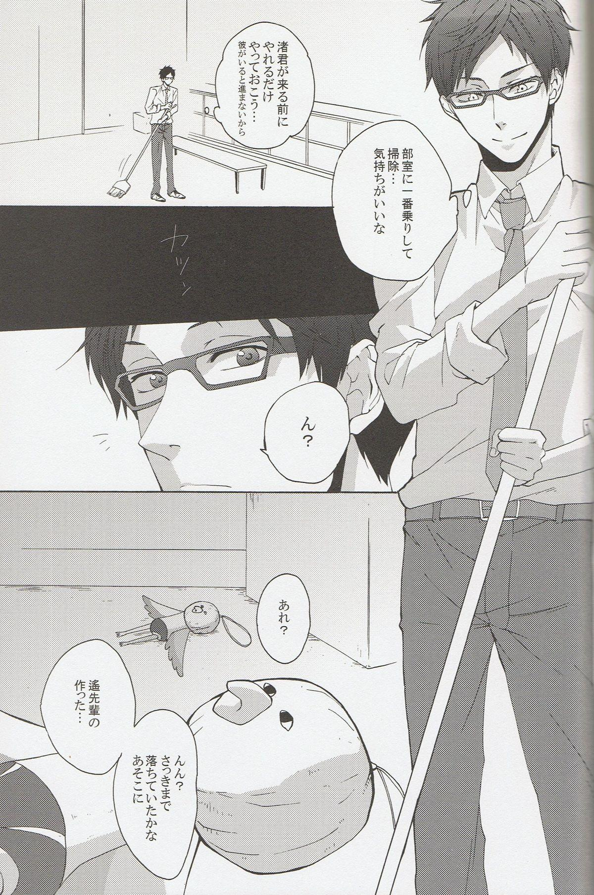 Furikaereba Iwatobi-chan 19