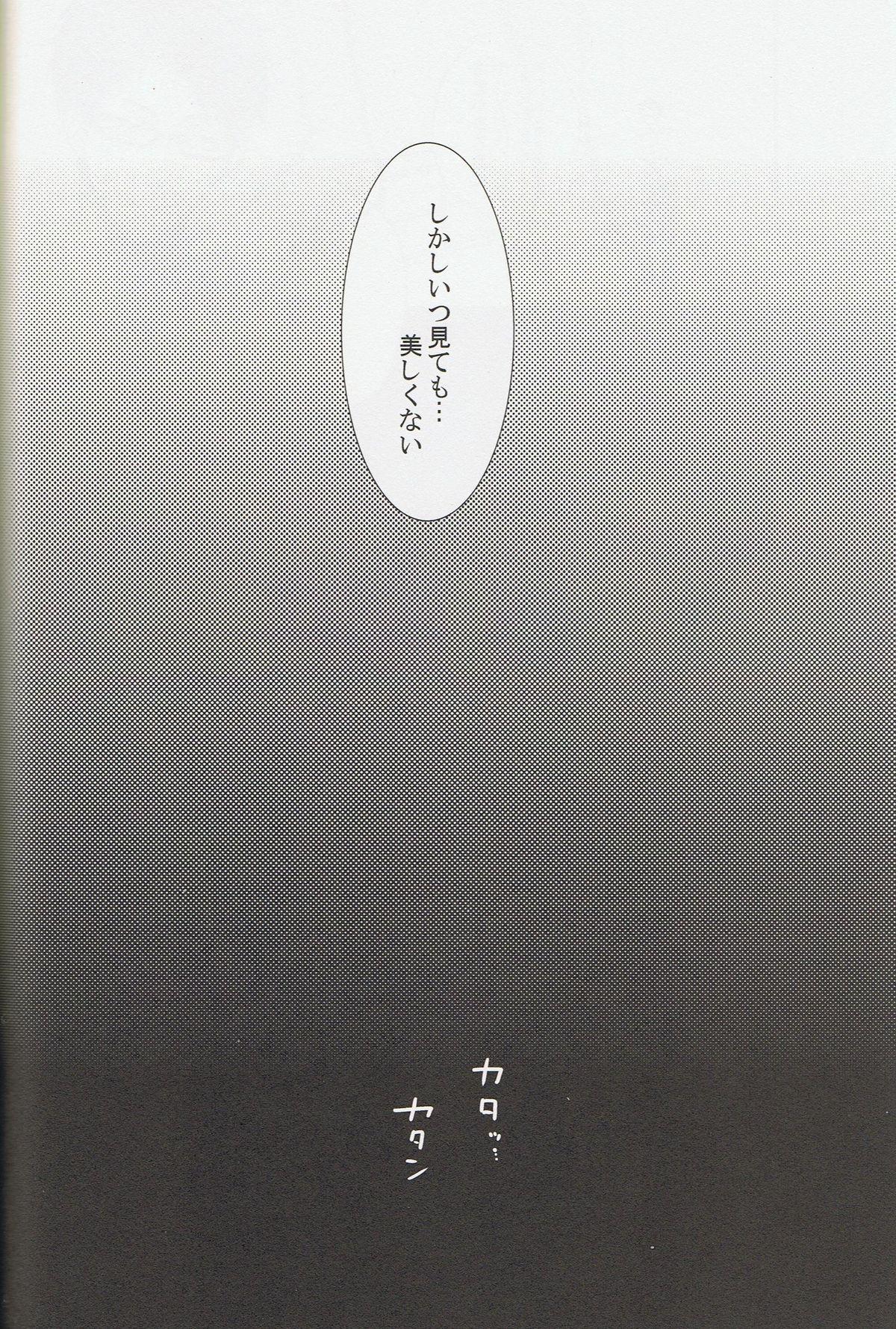 Furikaereba Iwatobi-chan 20