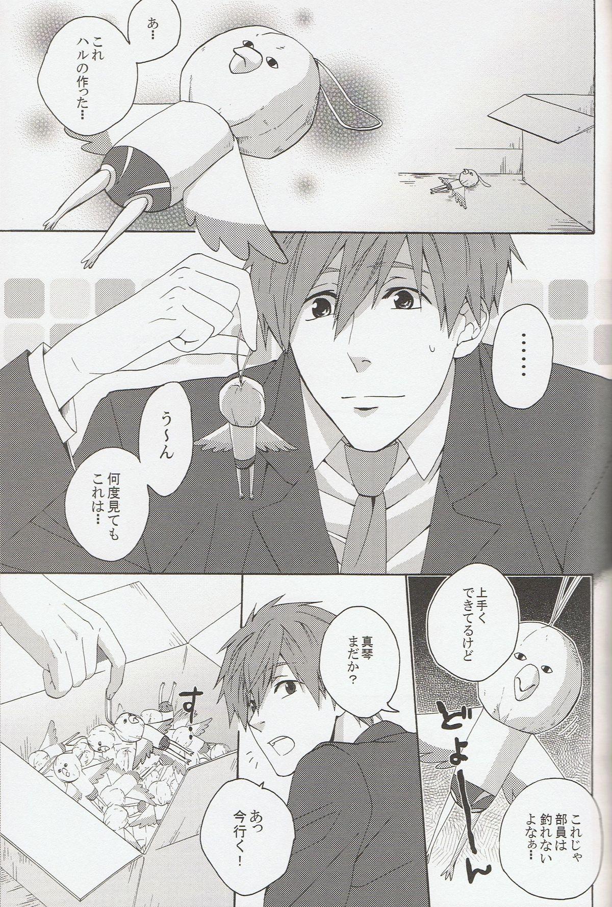 Furikaereba Iwatobi-chan 3