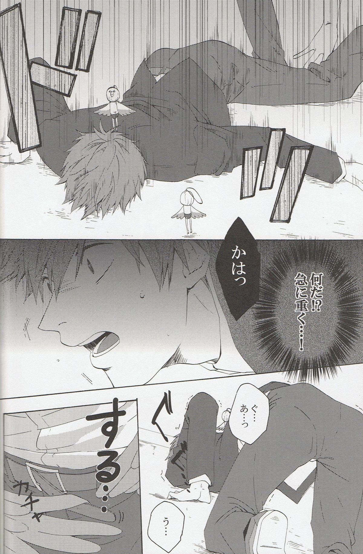 Furikaereba Iwatobi-chan 8