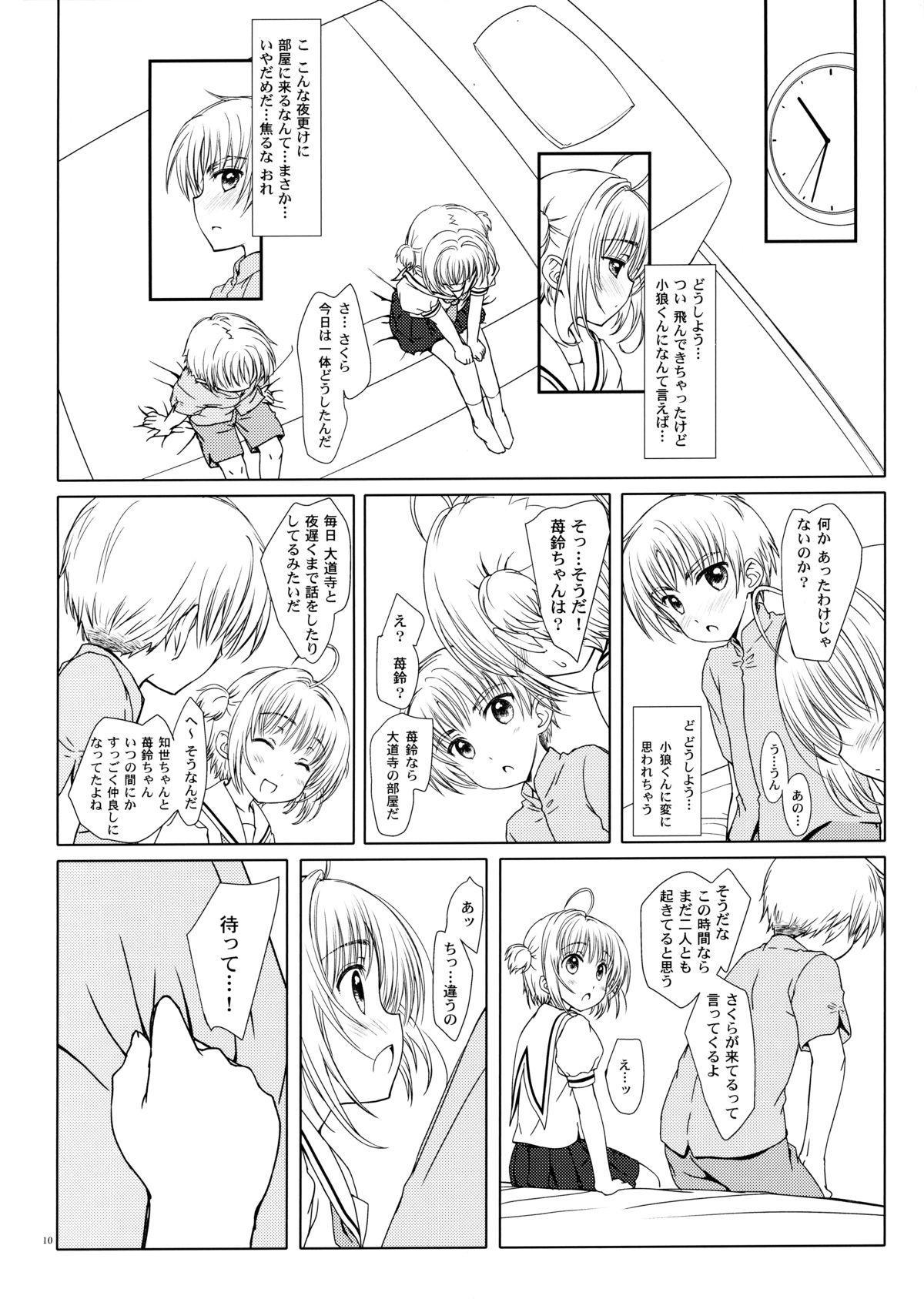 Magic of Love 8