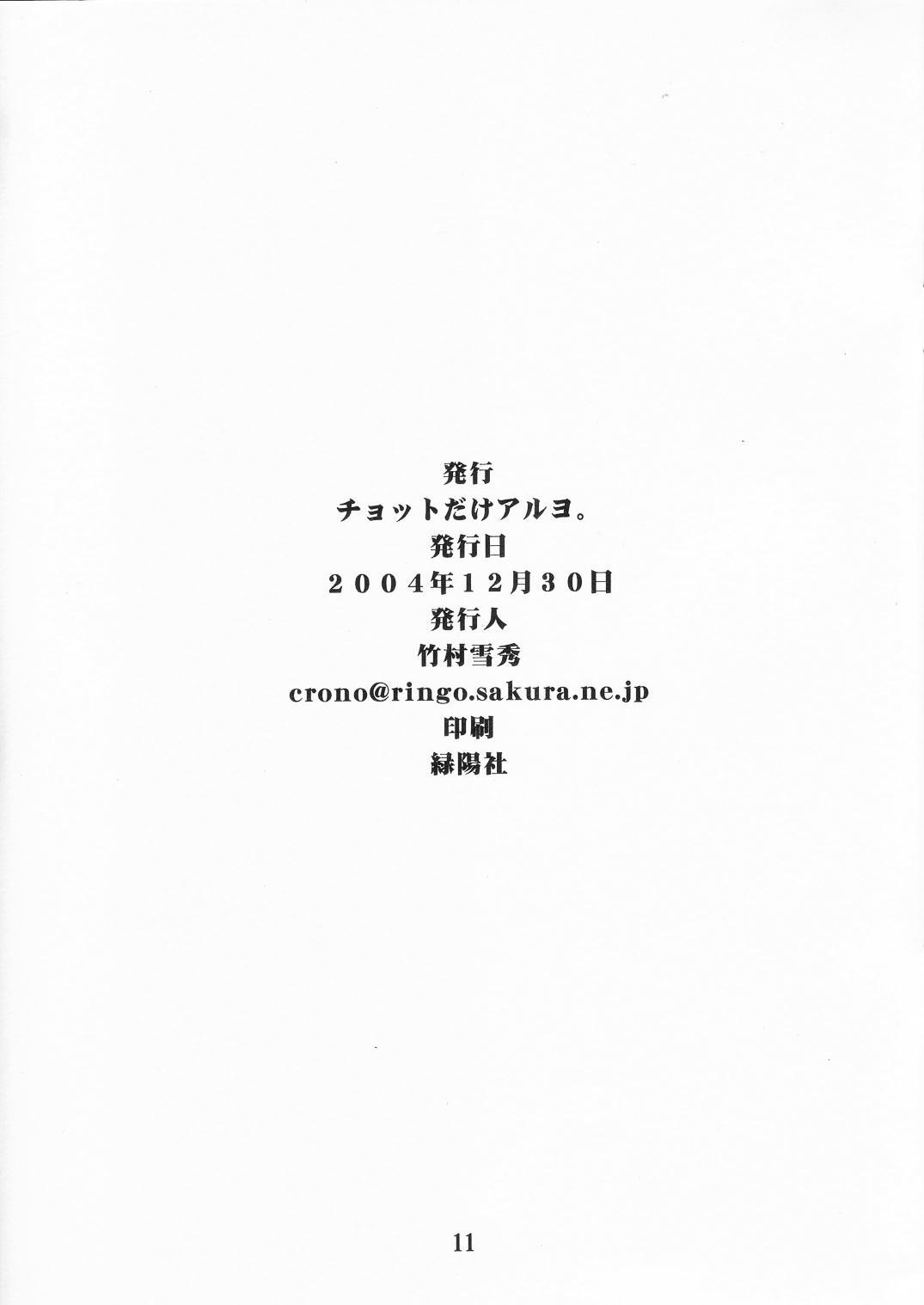 (C67) [Chotto Dake Aruyo. (Takemura Sesshu)] POST GIRL [English] +gairaigo+ 10