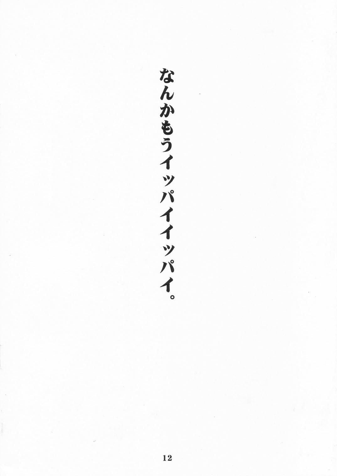 (C67) [Chotto Dake Aruyo. (Takemura Sesshu)] POST GIRL [English] +gairaigo+ 11