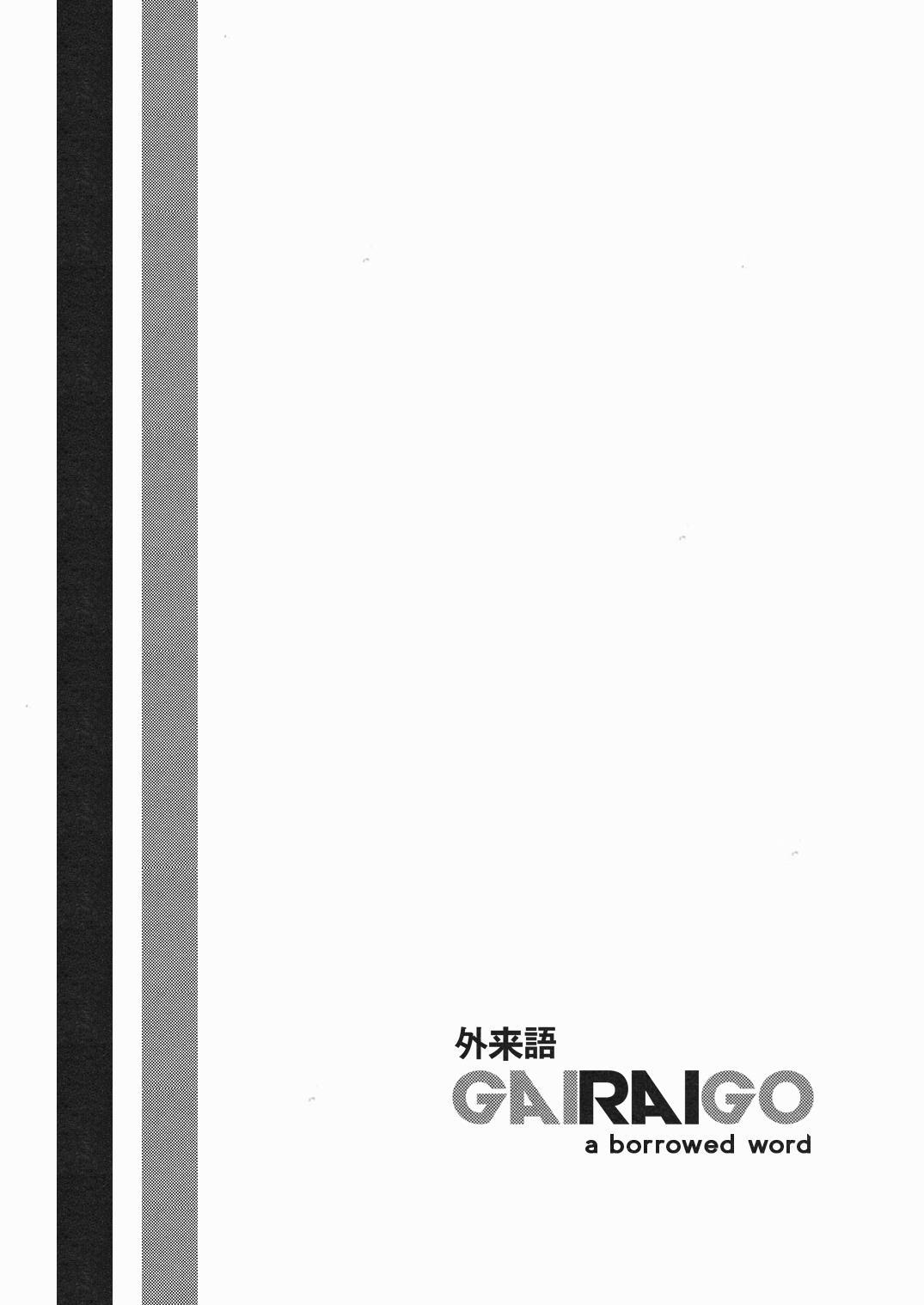 (C67) [Chotto Dake Aruyo. (Takemura Sesshu)] POST GIRL [English] +gairaigo+ 12