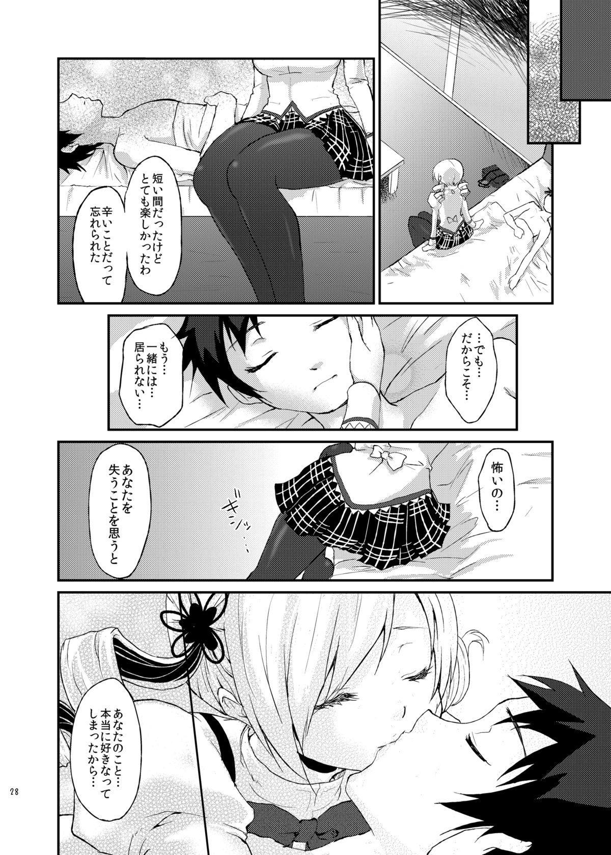 Affection 26
