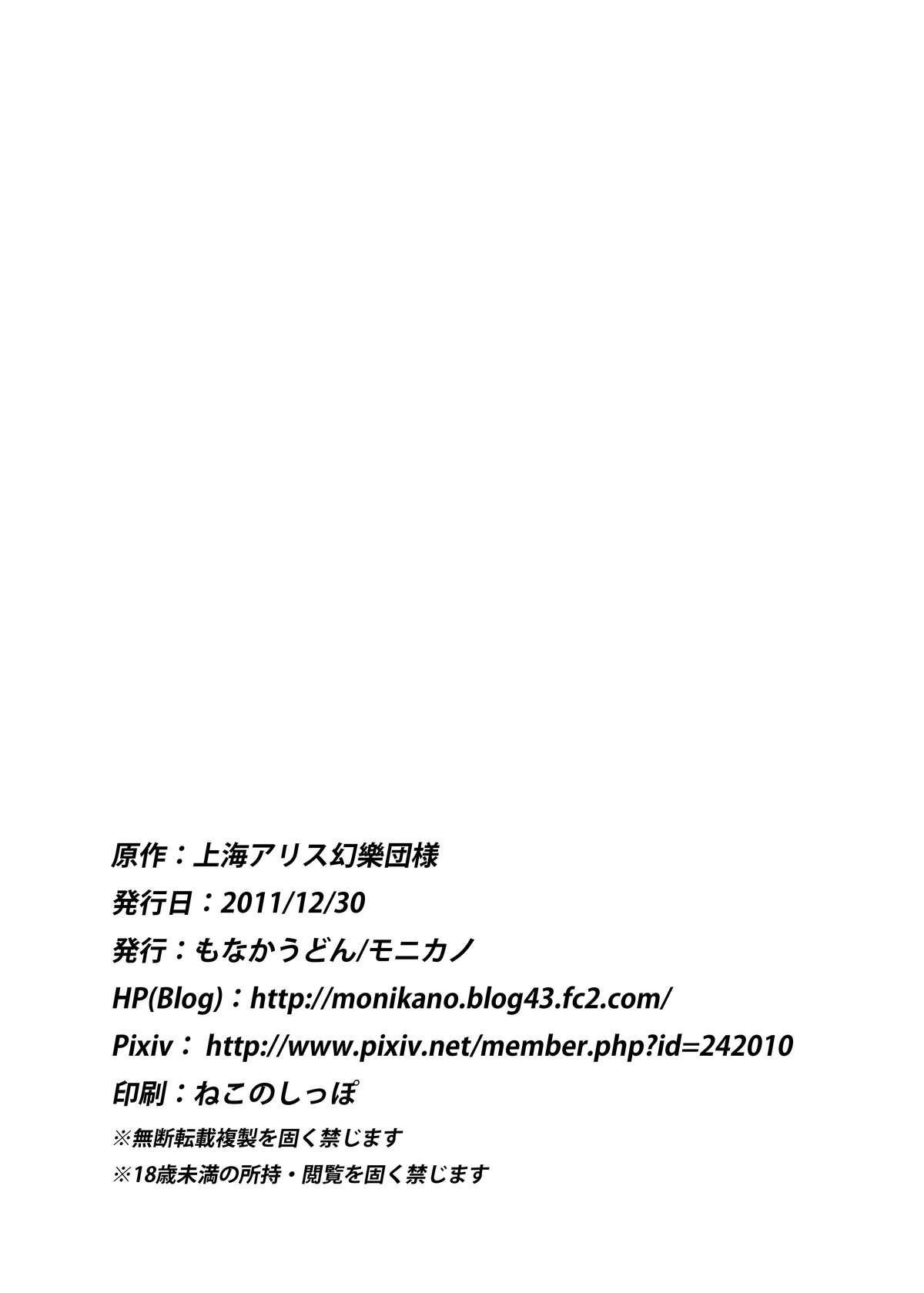 Kazami Yuuka Kyousei Zecchou Souchi 19