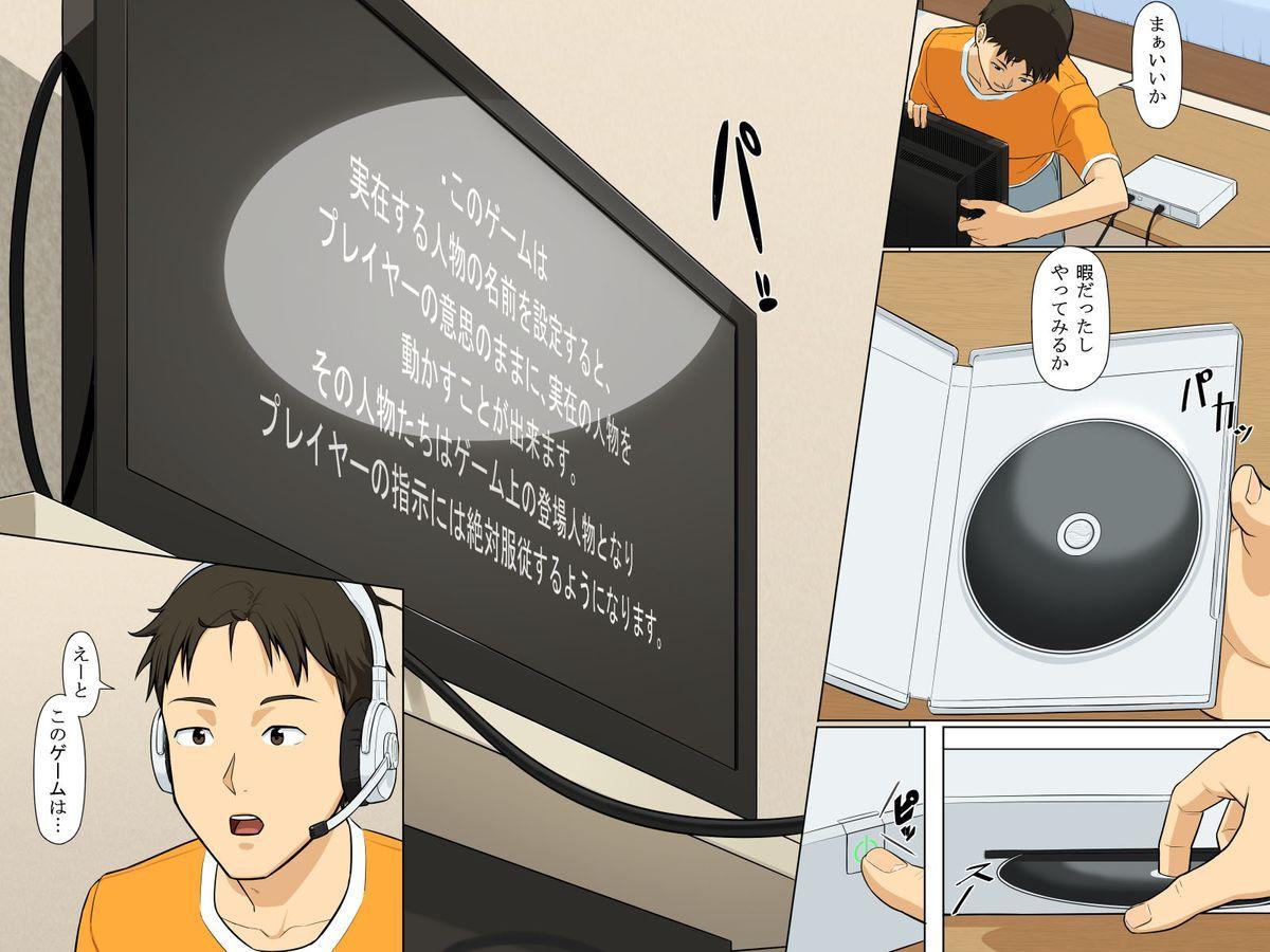 Dare demo Jintai Sousa ~ Avatar de Ayatsucchaeba Real na Sekai mo Jiyuu Jizai 2