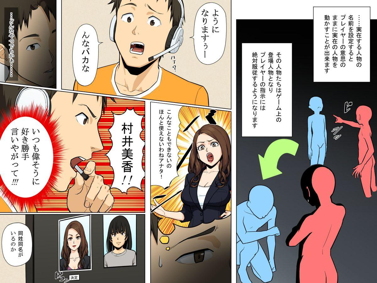 Dare demo Jintai Sousa ~ Avatar de Ayatsucchaeba Real na Sekai mo Jiyuu Jizai 3