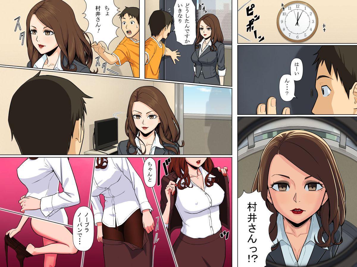 Dare demo Jintai Sousa ~ Avatar de Ayatsucchaeba Real na Sekai mo Jiyuu Jizai 5