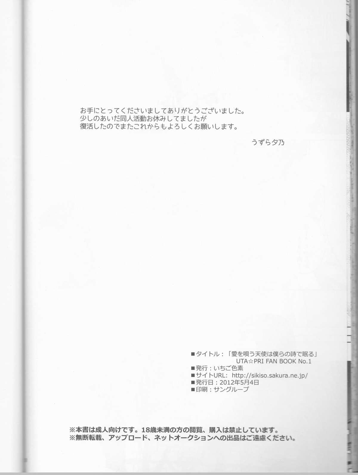 Ai o Utau Tenshi wa Bokura no Uta de Nemuru 37