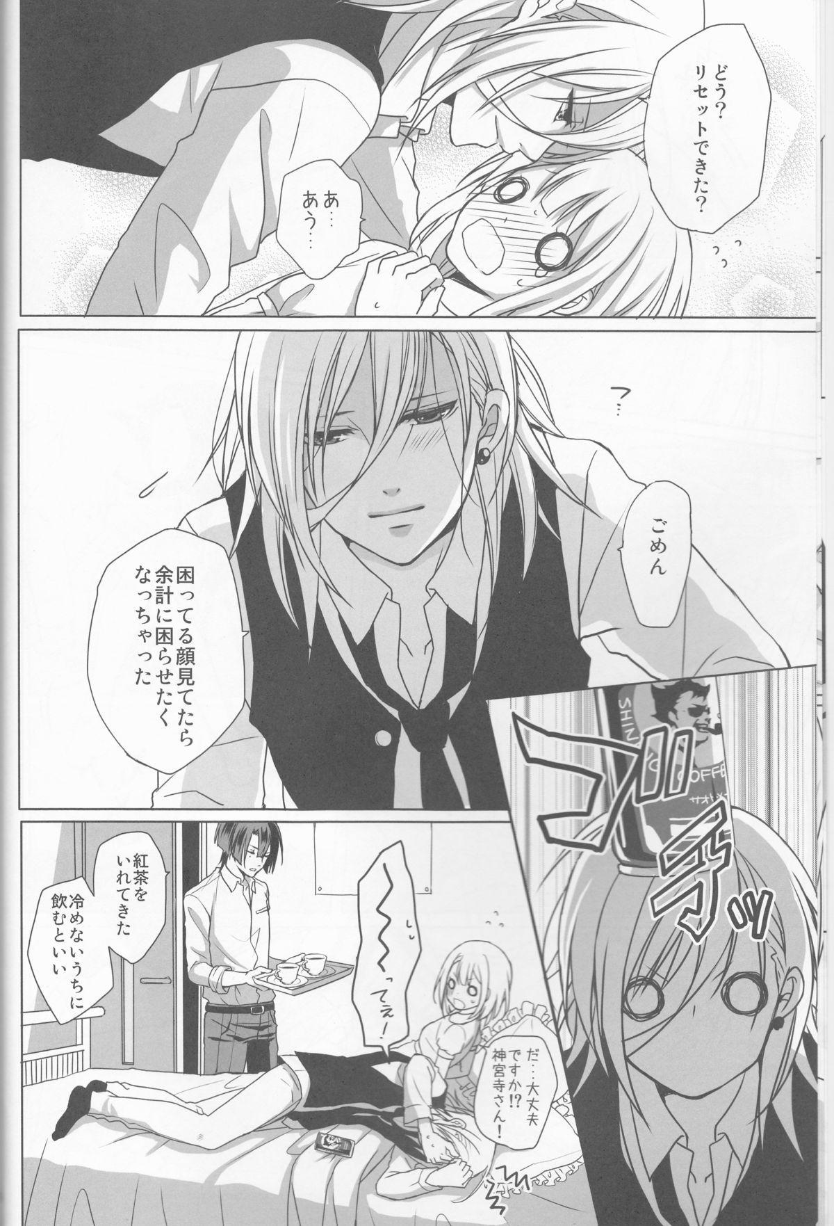 Ai o Utau Tenshi wa Bokura no Uta de Nemuru 7