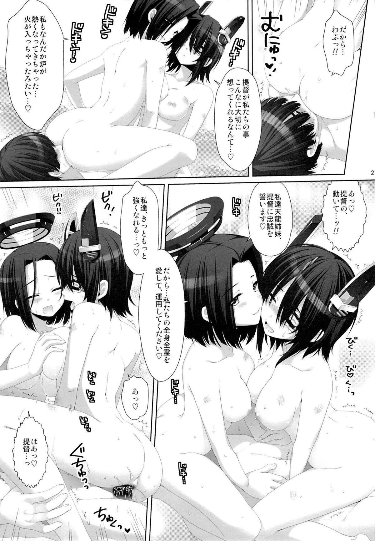 Kouki Sanzen 19