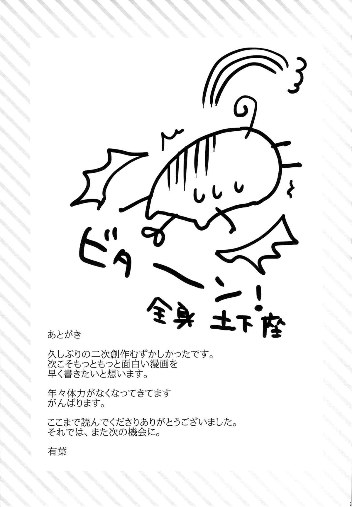 Kouki Sanzen 23