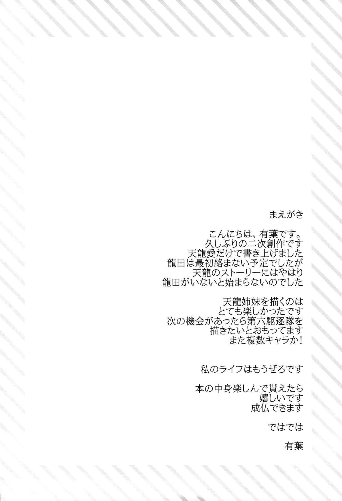 Kouki Sanzen 2