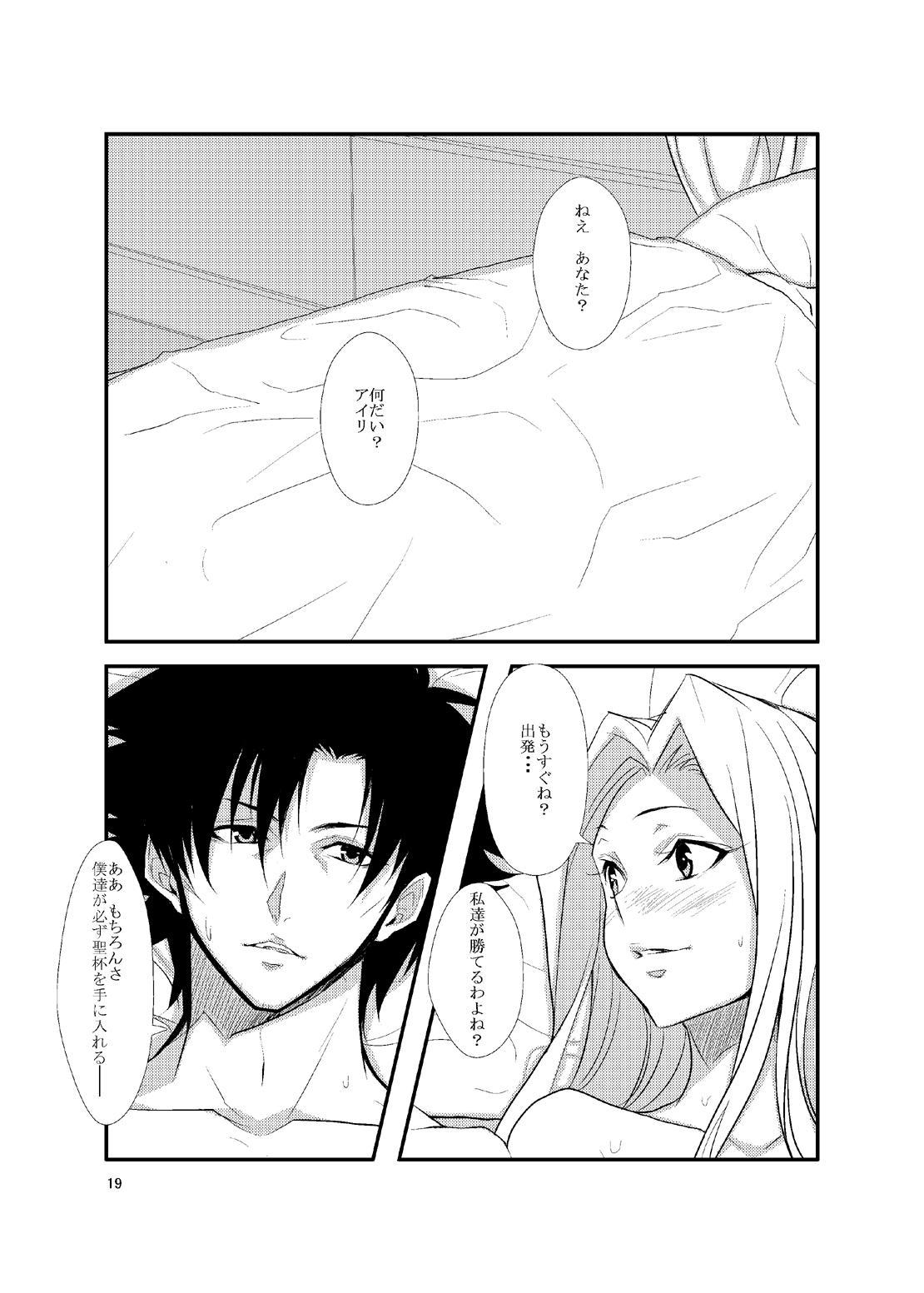 Fate/Love 0 17