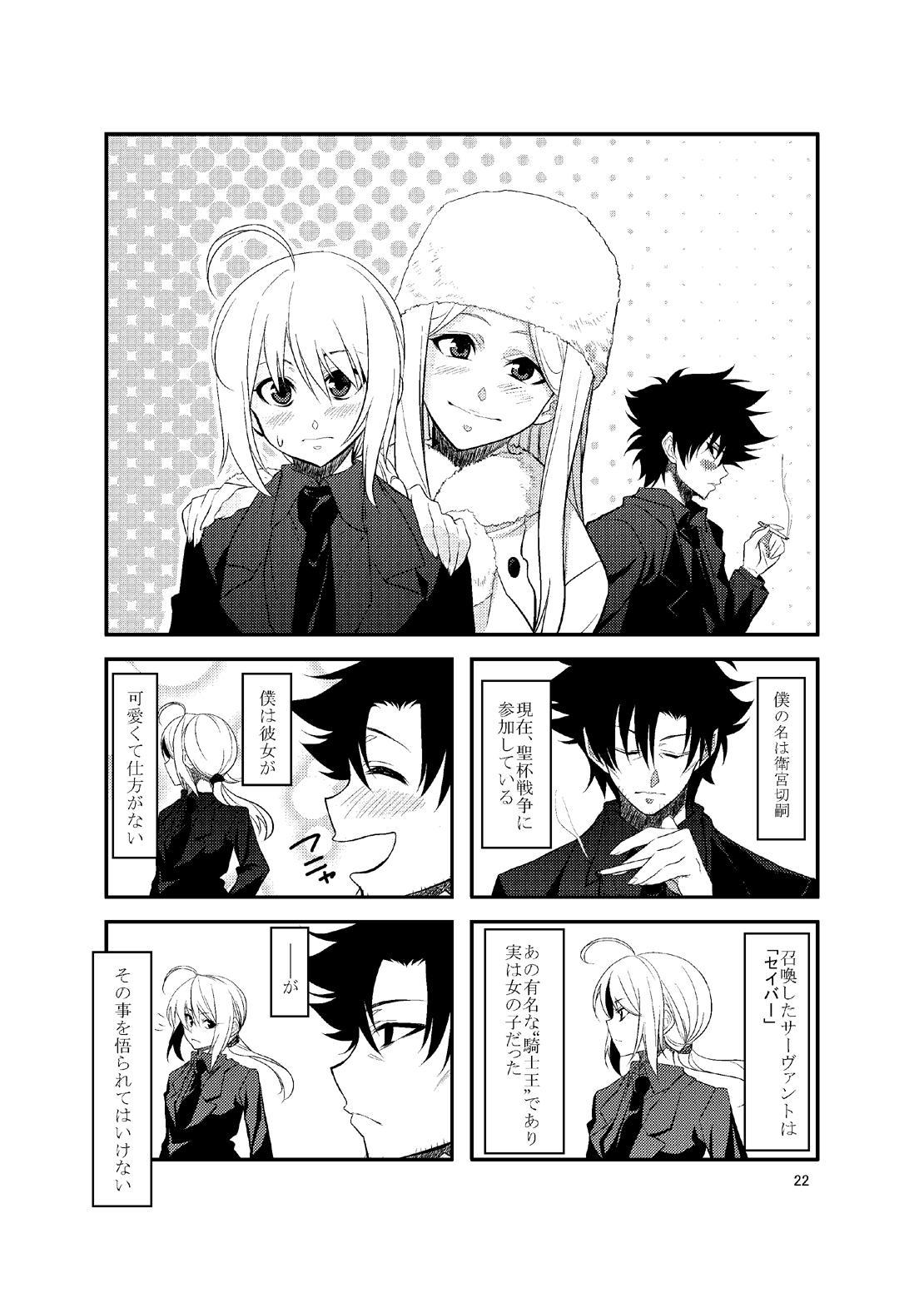 Fate/Love 0 20