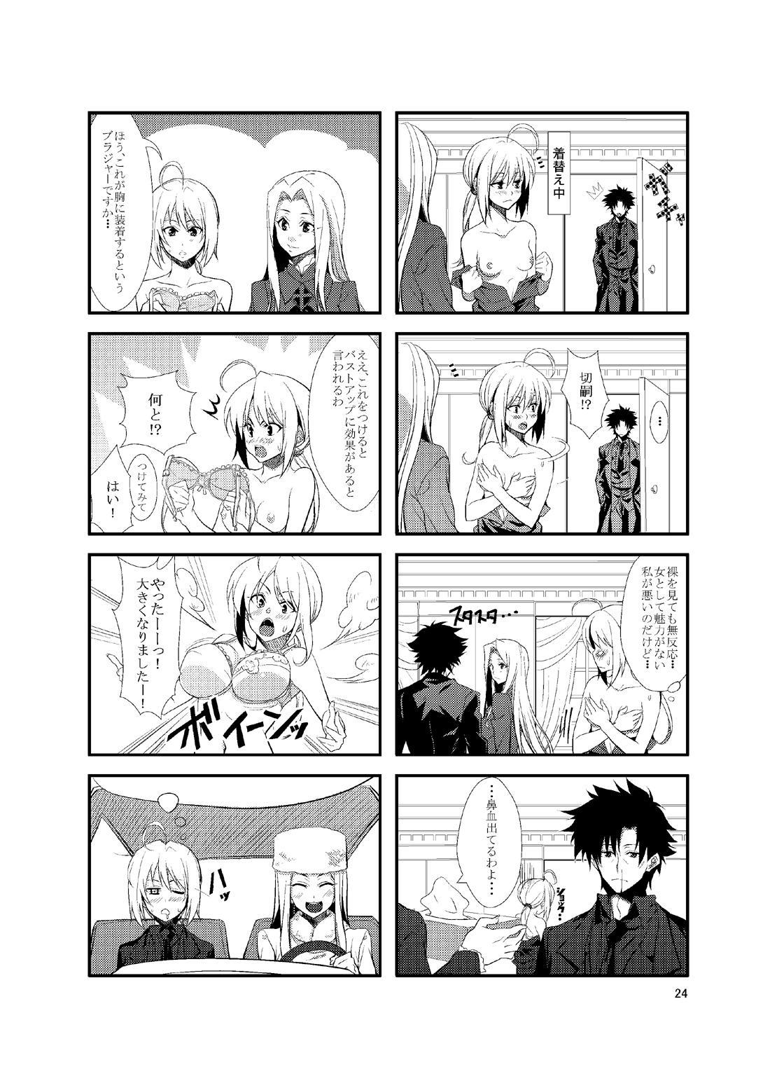 Fate/Love 0 22