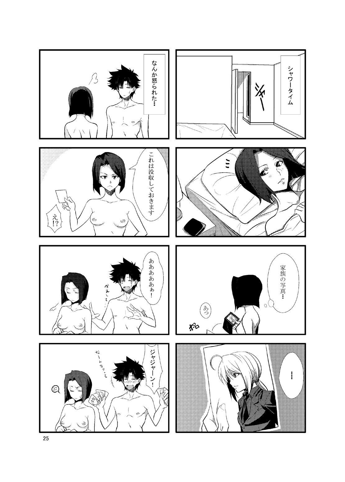Fate/Love 0 23