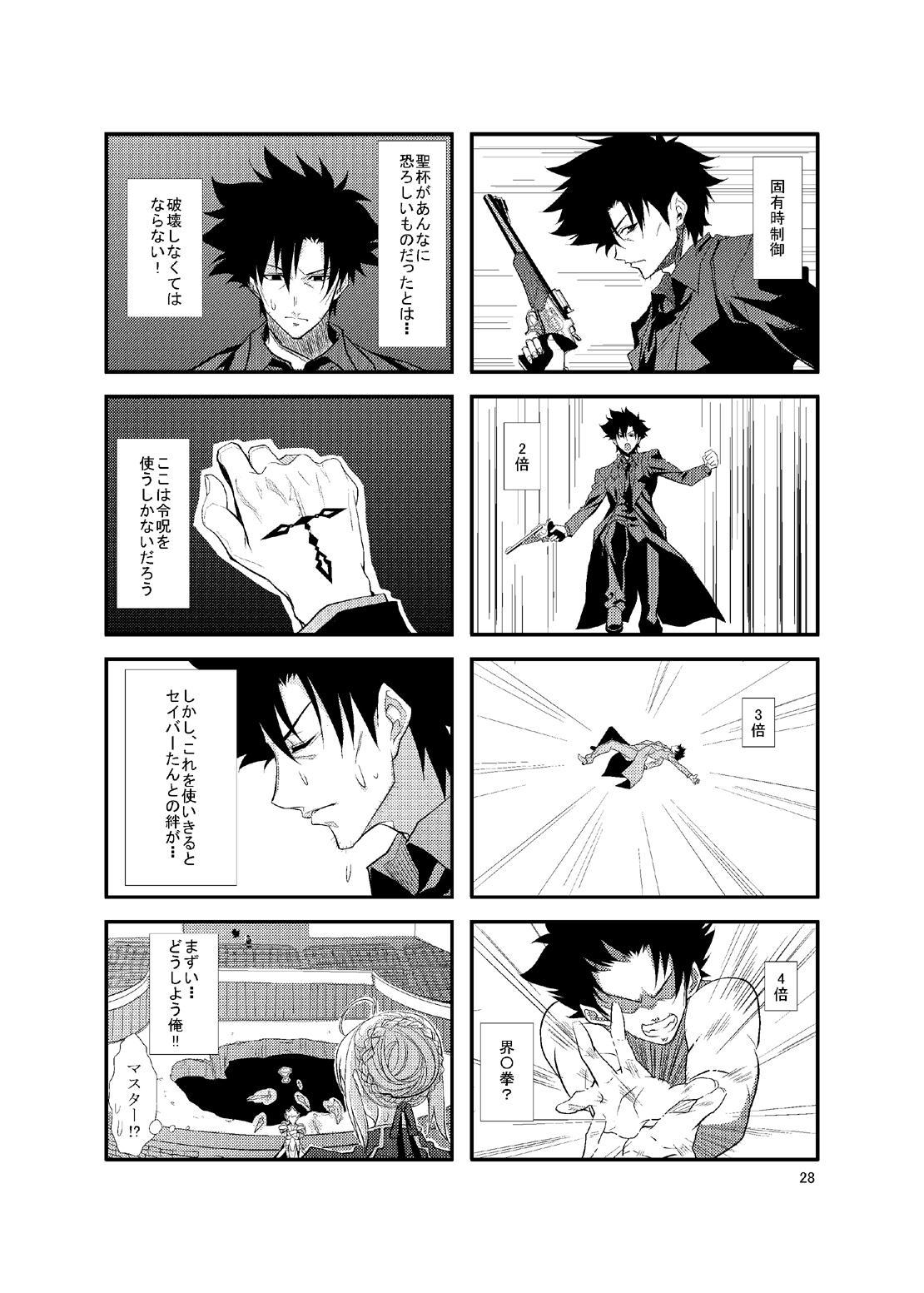 Fate/Love 0 26
