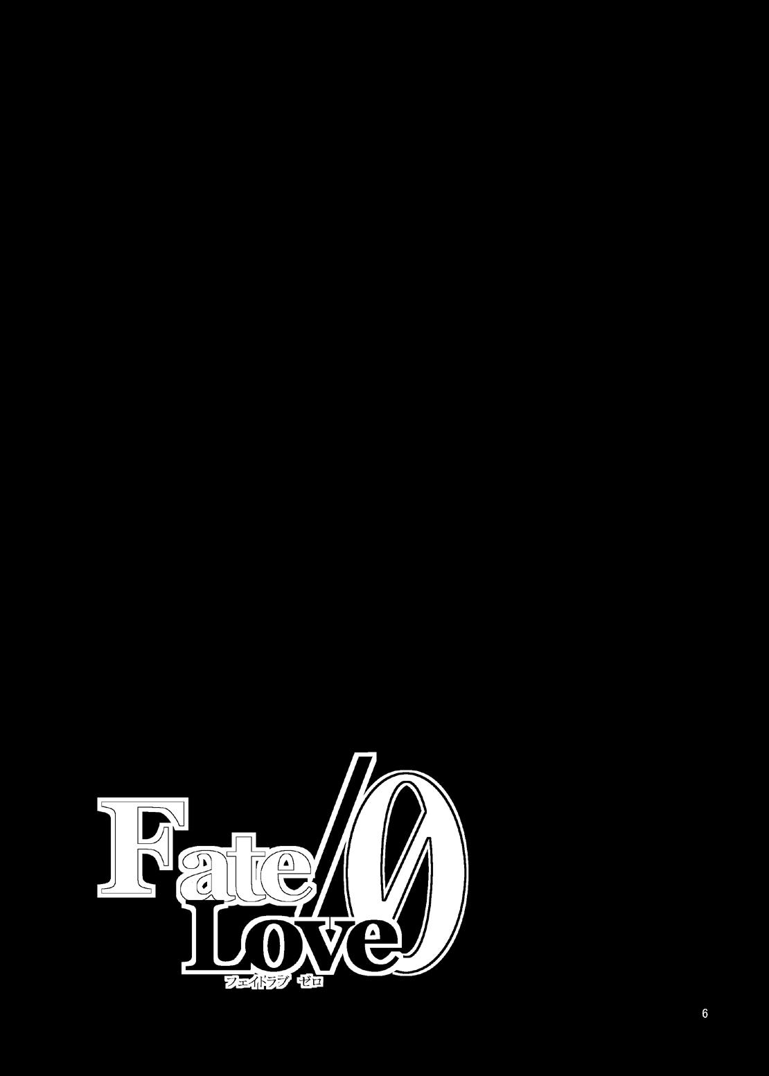 Fate/Love 0 4