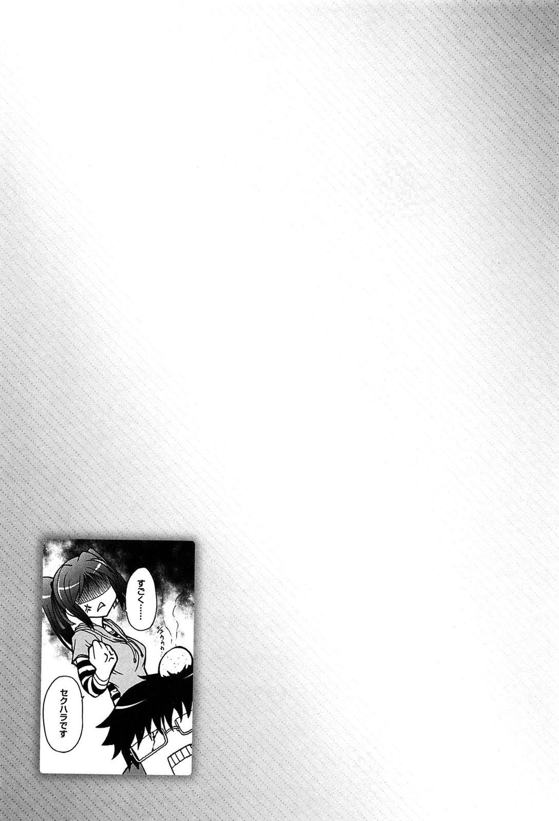 Eroge o Tsukurou! Genteiban - Let's develop the adult game together 102