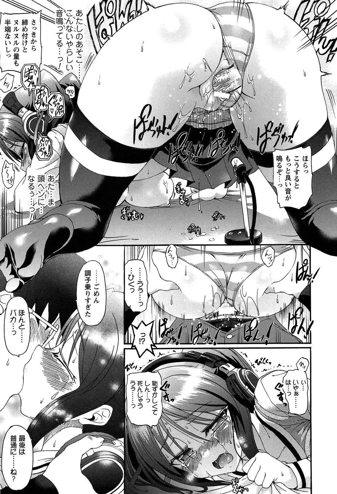 Eroge o Tsukurou! Genteiban - Let's develop the adult game together 28