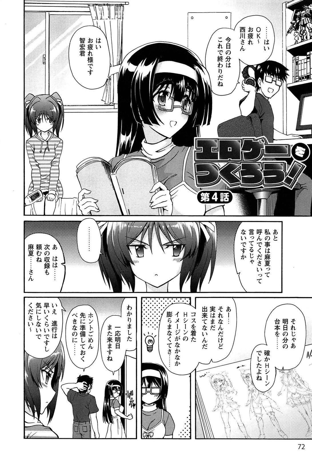 Eroge o Tsukurou! Genteiban - Let's develop the adult game together 73