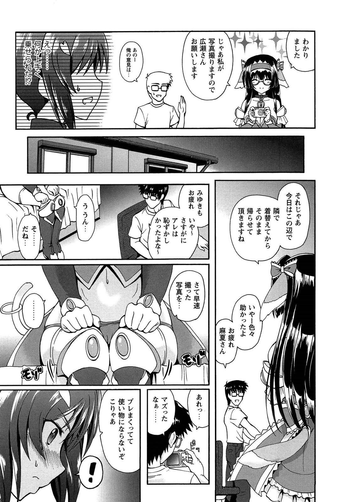 Eroge o Tsukurou! Genteiban - Let's develop the adult game together 76