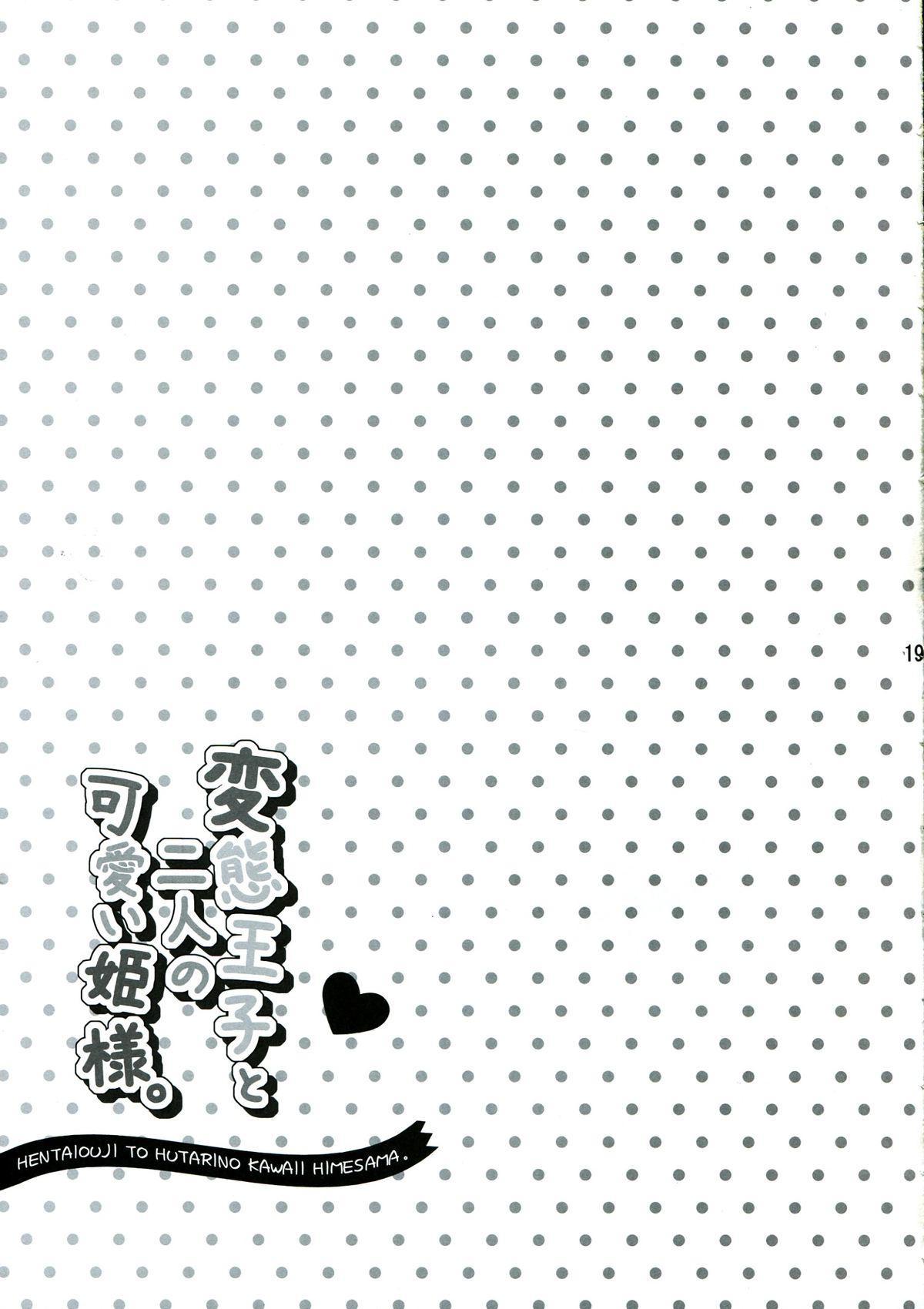 Hentai Ouji to Futari no Kawaii Hime-sama 18