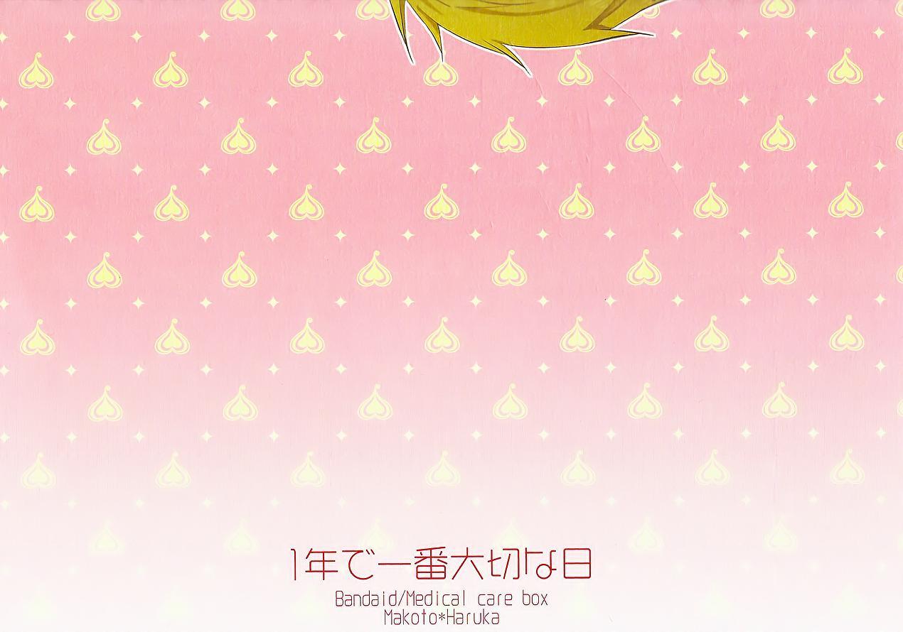 Ichinen de Ichiban Taisetsuna hi 18